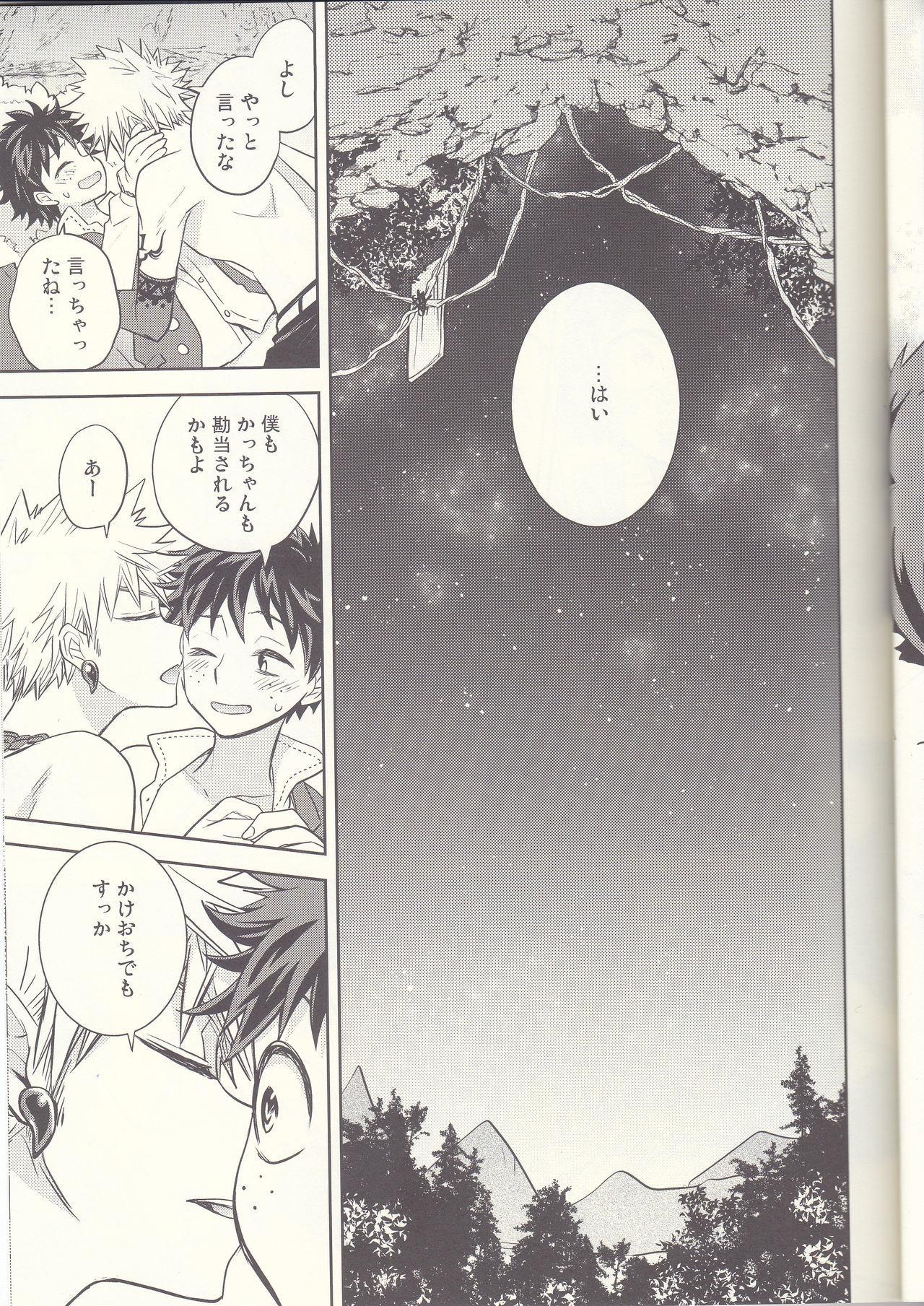 Akatsuki no Agito 23