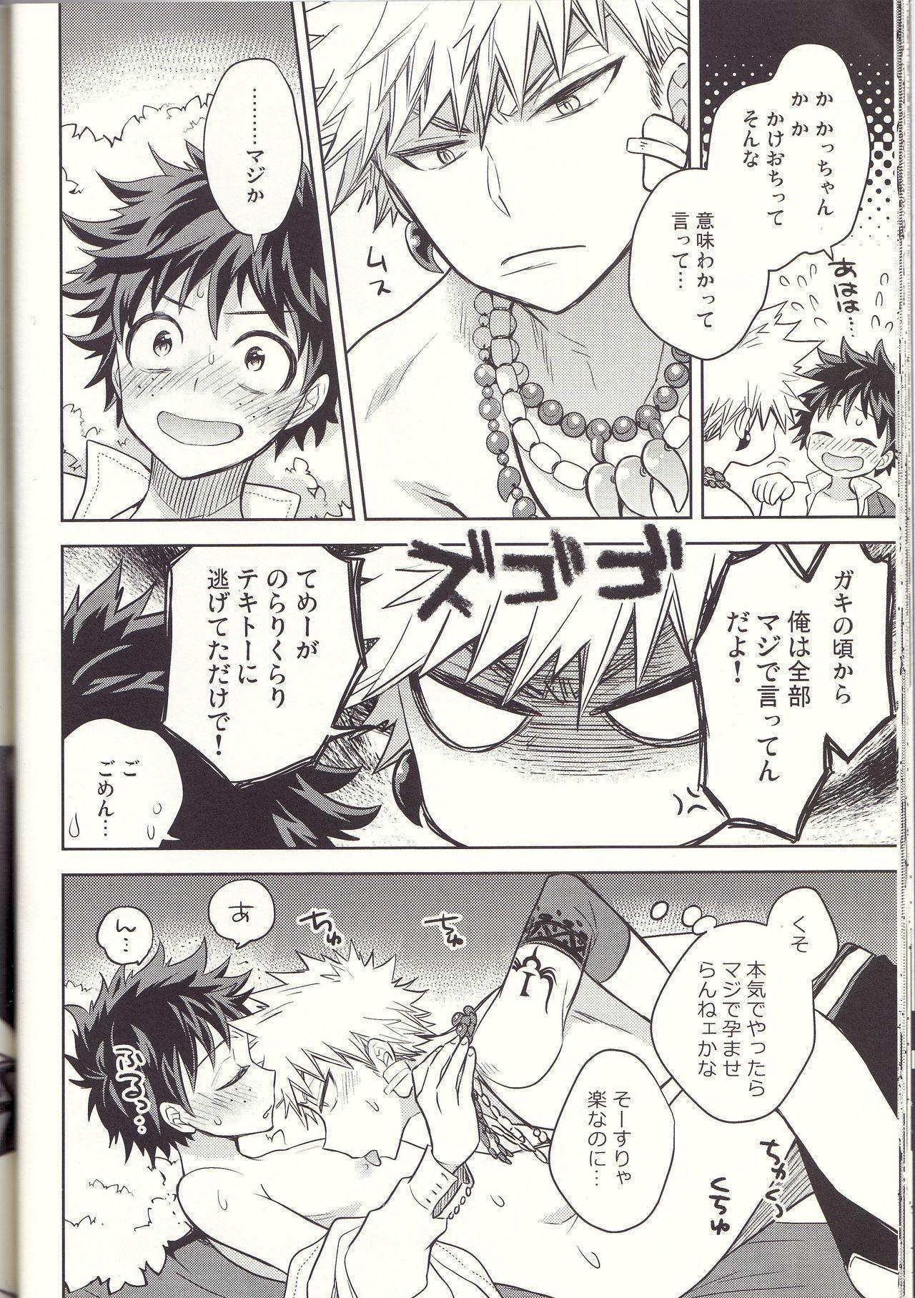 Akatsuki no Agito 24