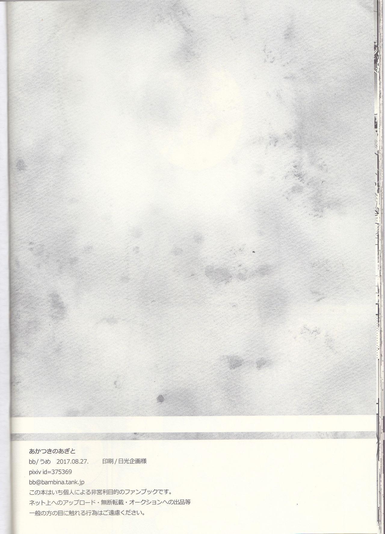 Akatsuki no Agito 28
