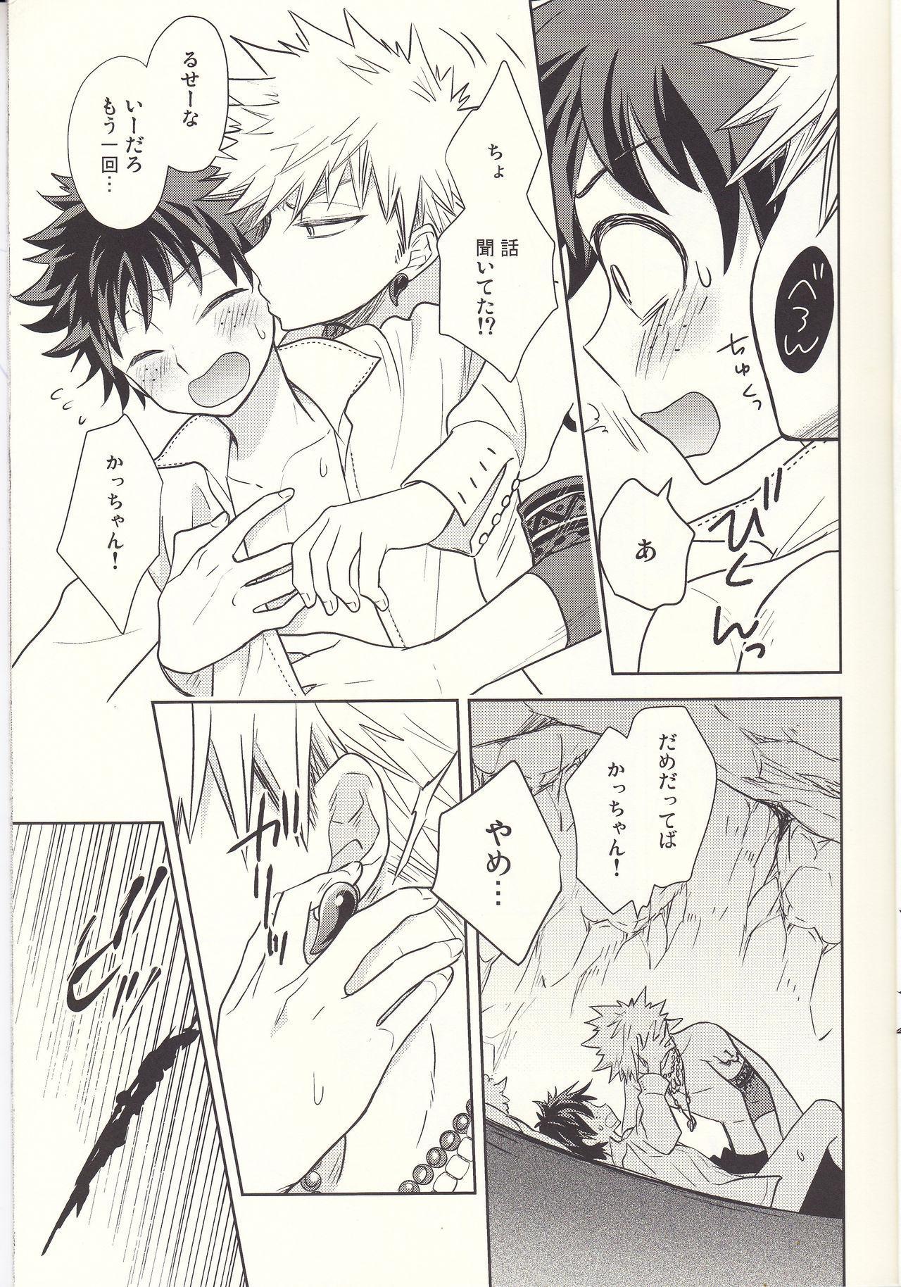 Akatsuki no Agito 5