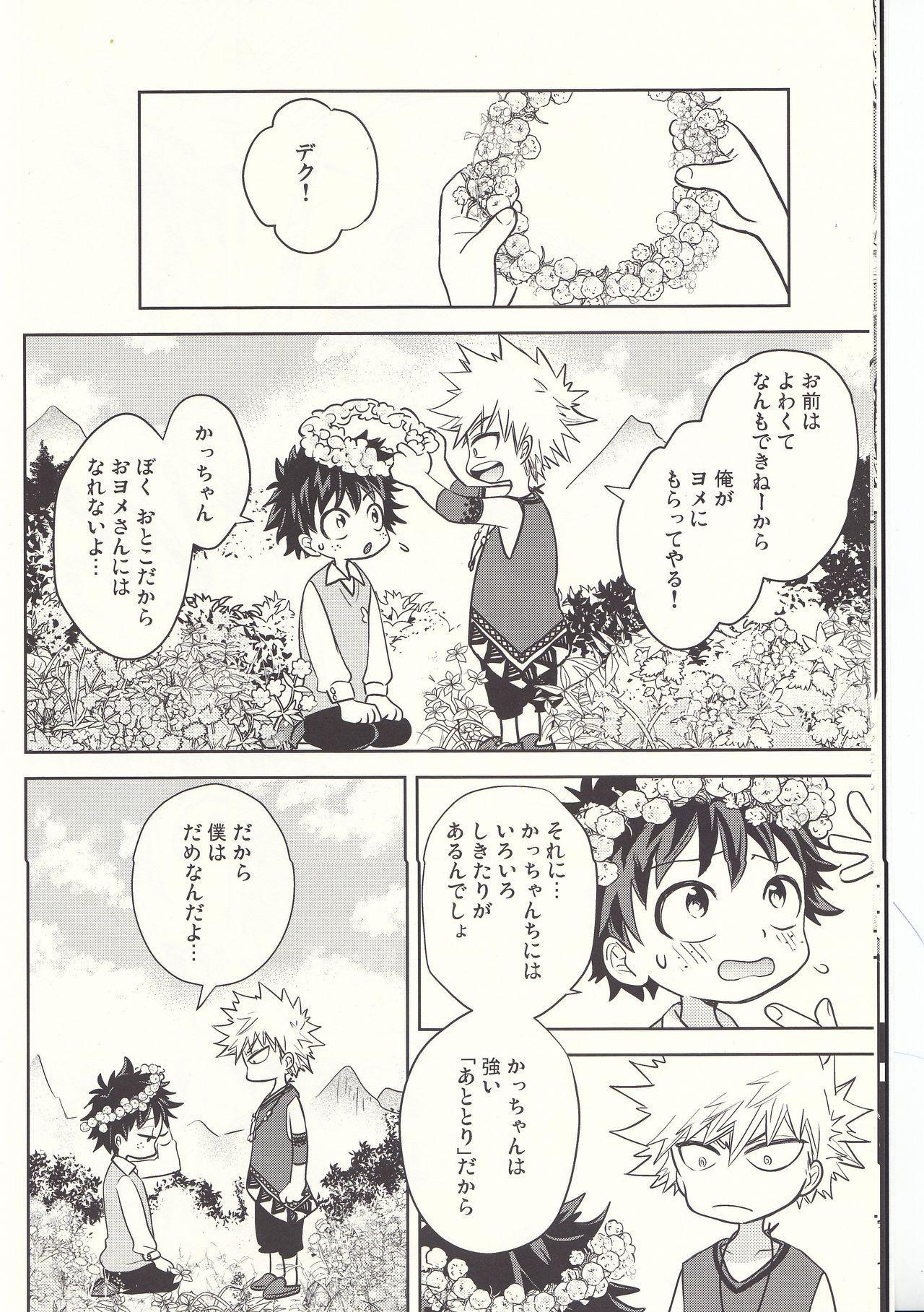 Akatsuki no Agito 8