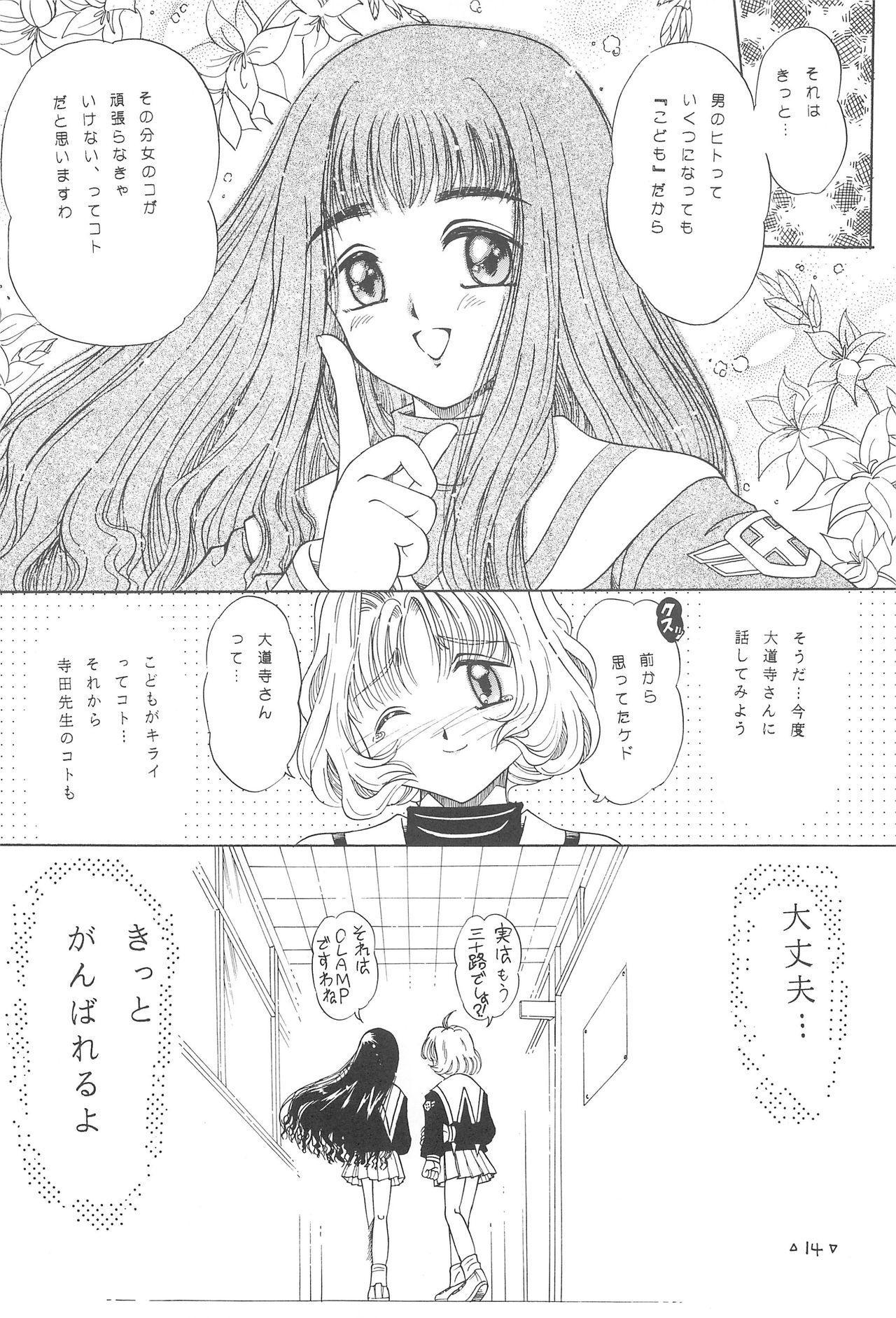 Sakura Mail 15