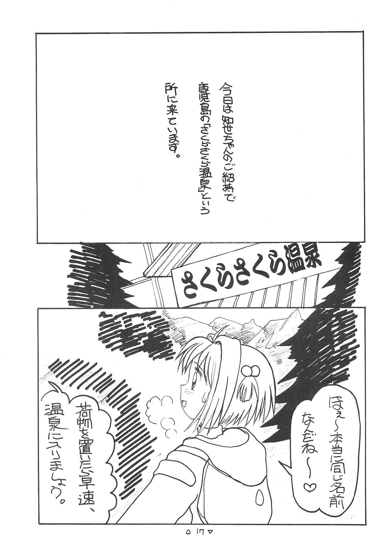 Sakura Mail 18
