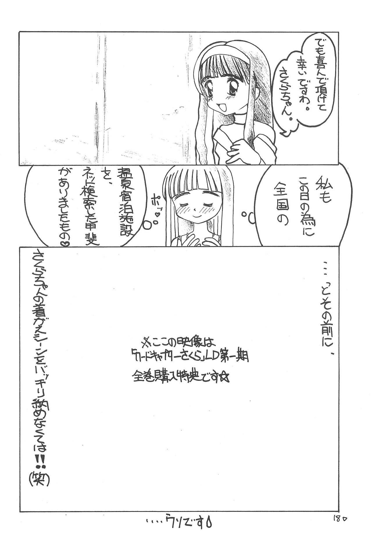 Sakura Mail 19