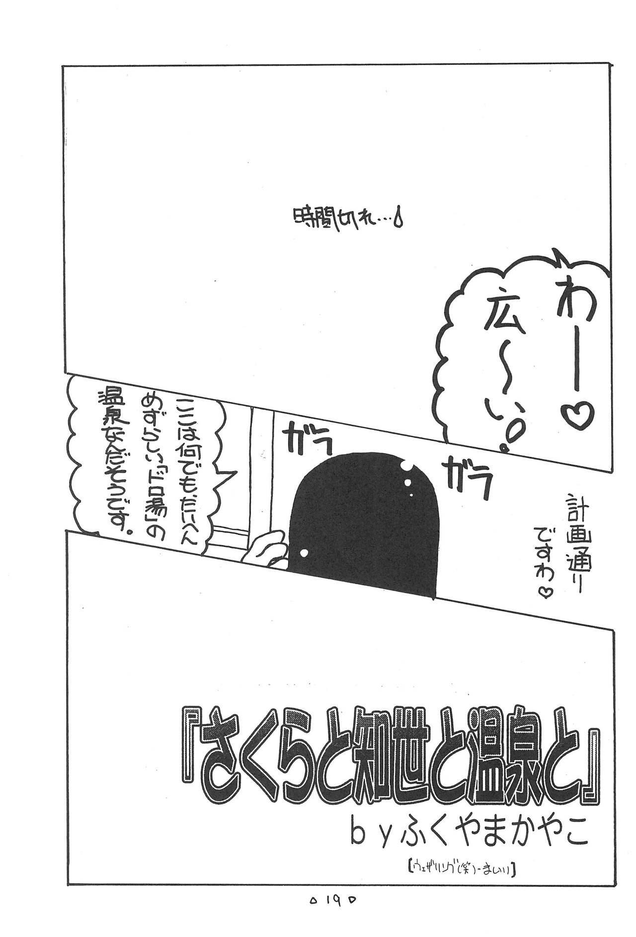 Sakura Mail 20
