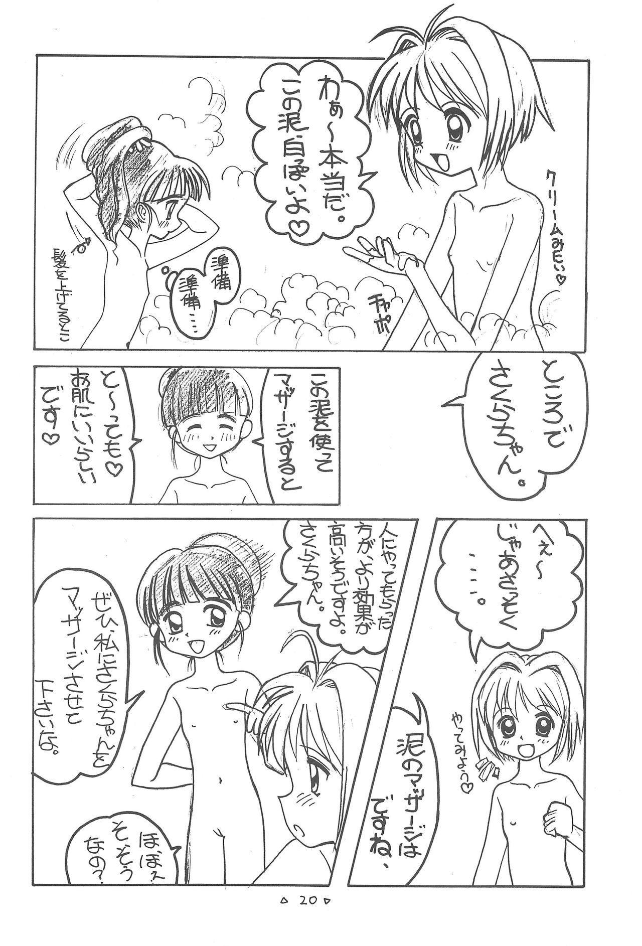 Sakura Mail 21