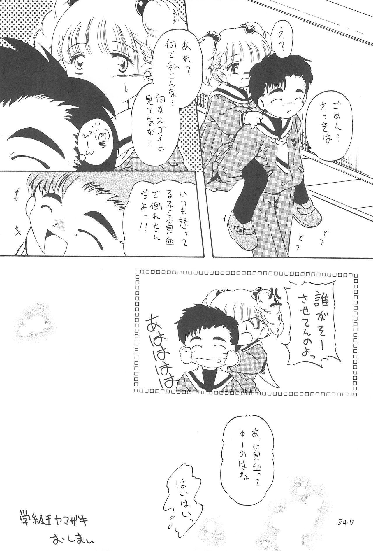 Sakura Mail 35