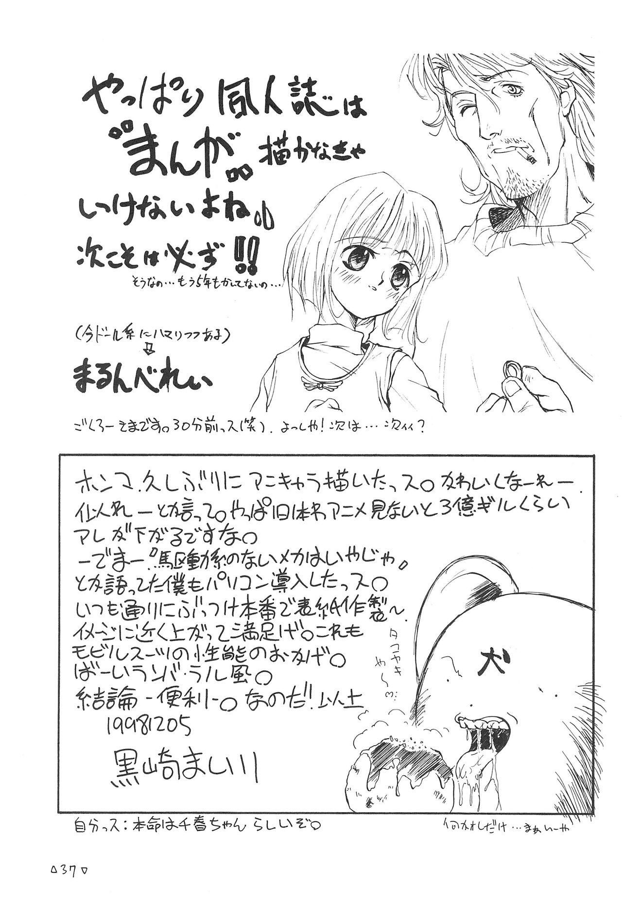 Sakura Mail 38