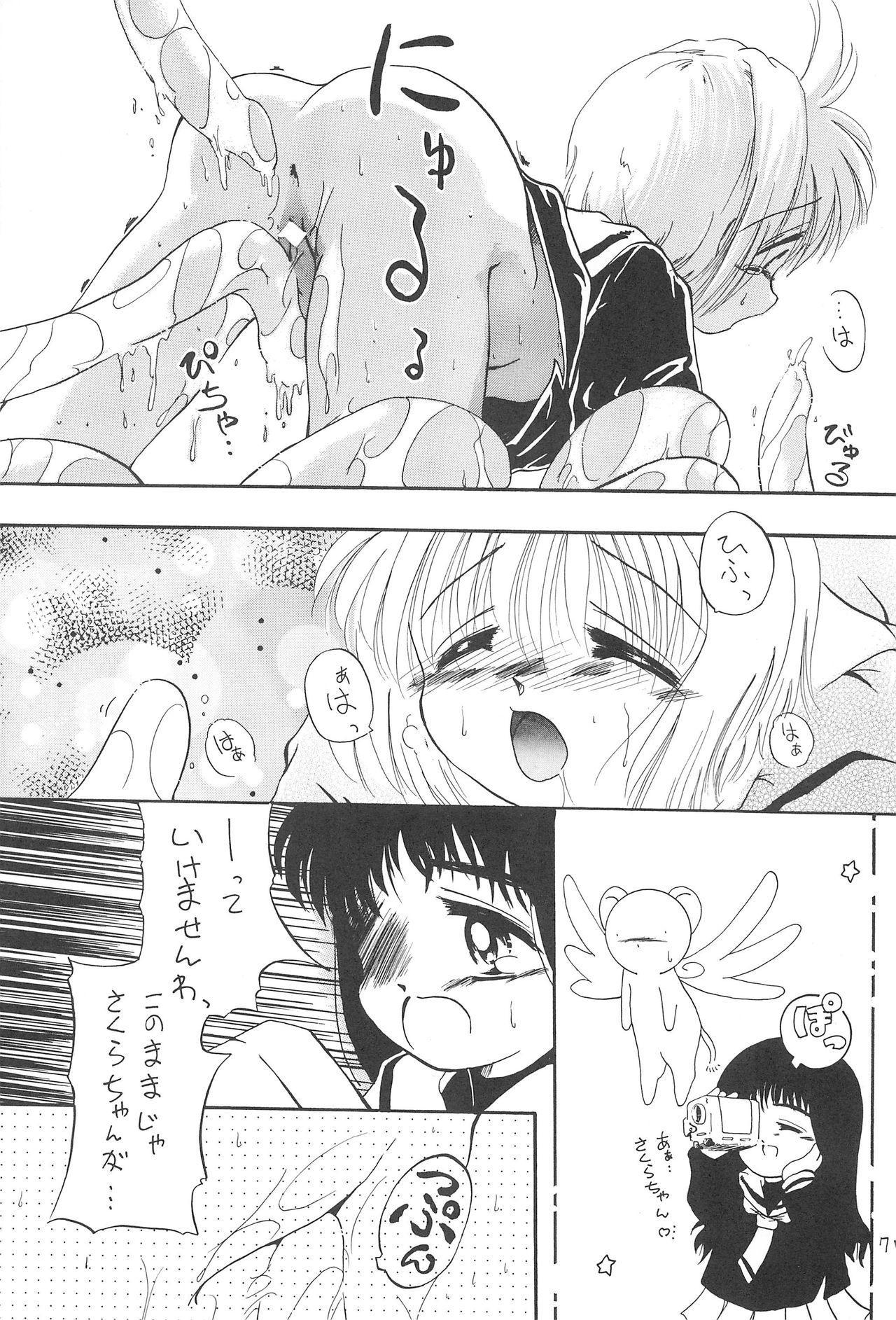 Sakura Mail 8
