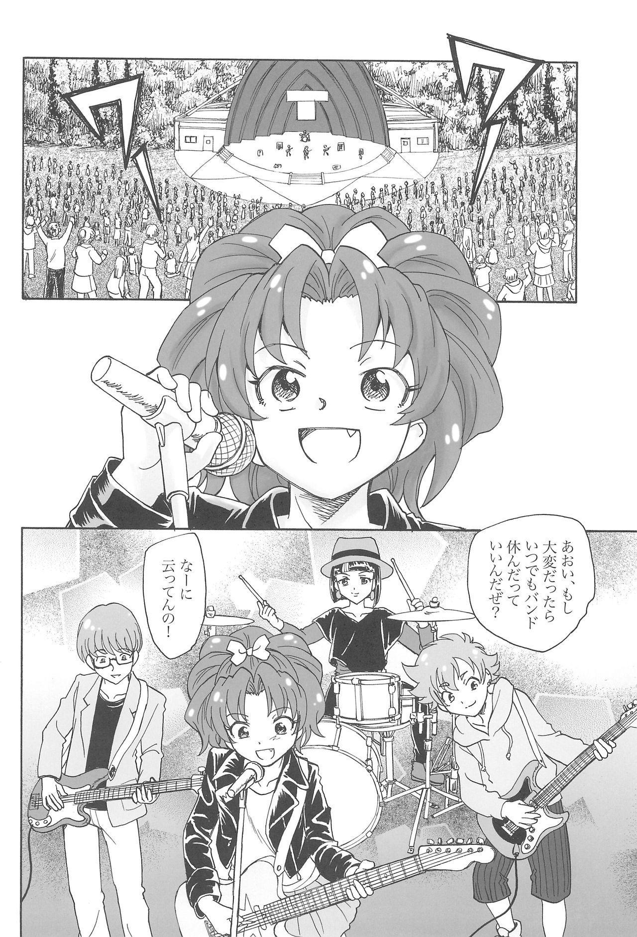 Jiyuu to Jounetsu 23