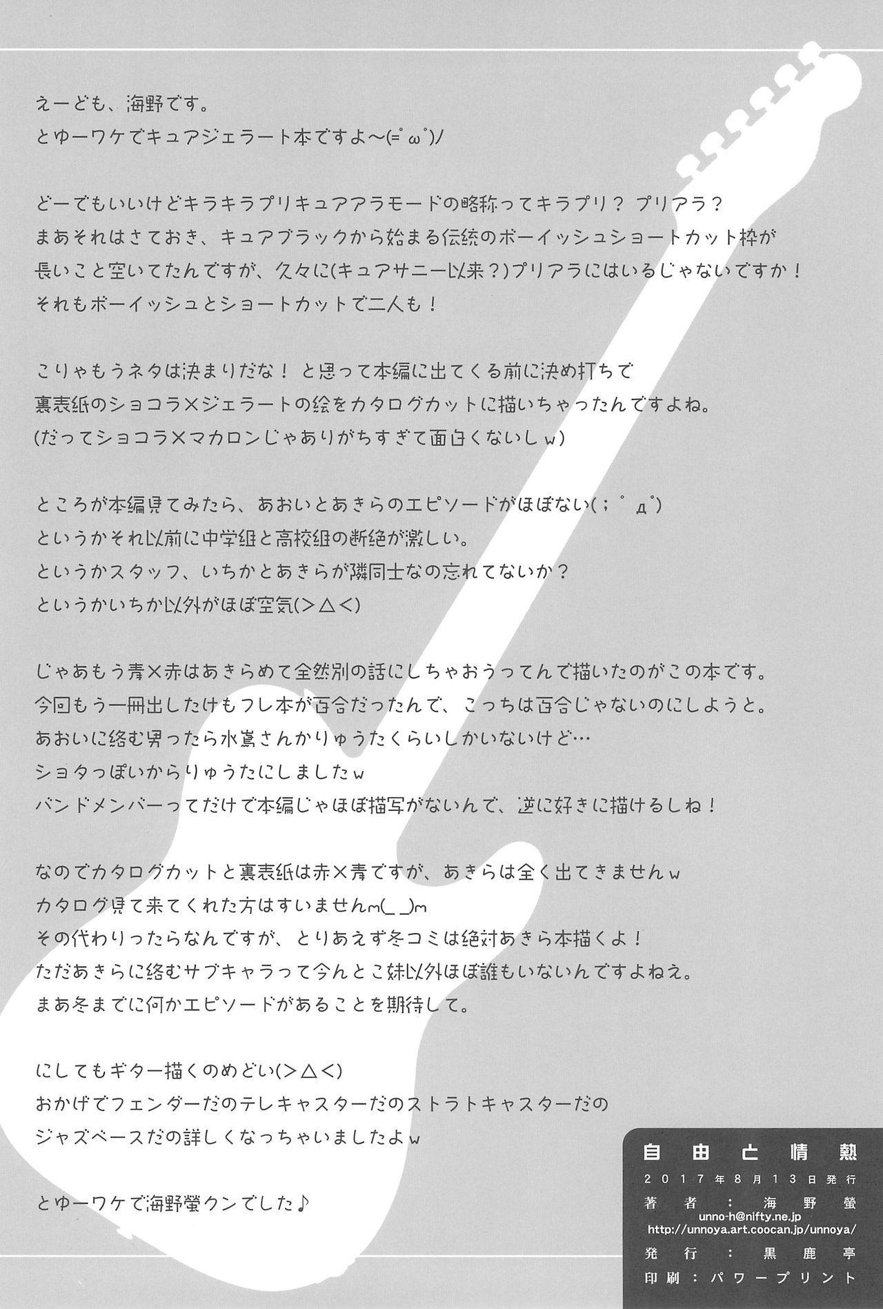 Jiyuu to Jounetsu 25