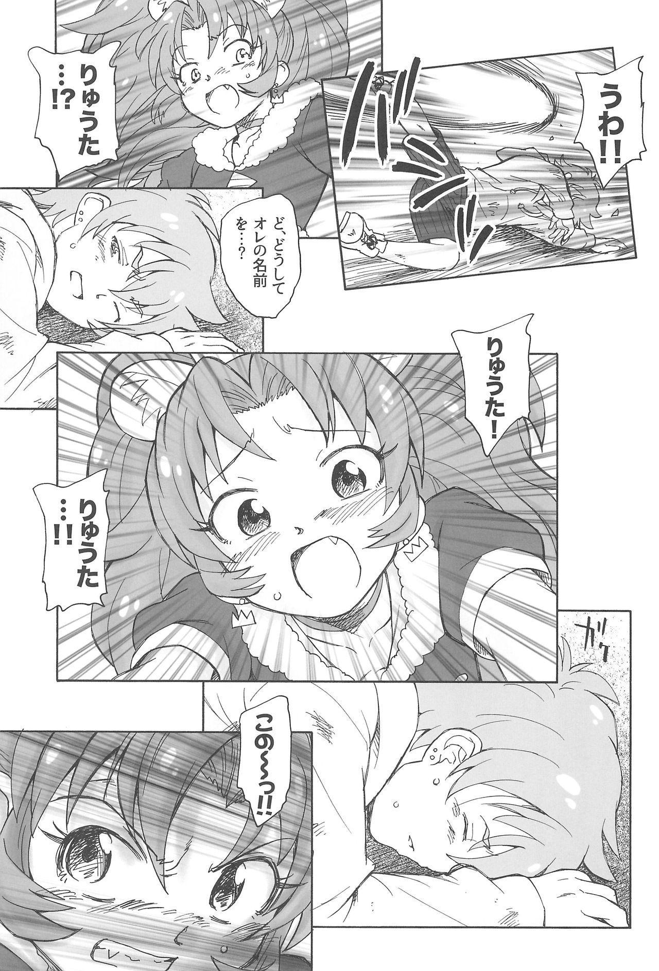Jiyuu to Jounetsu 8