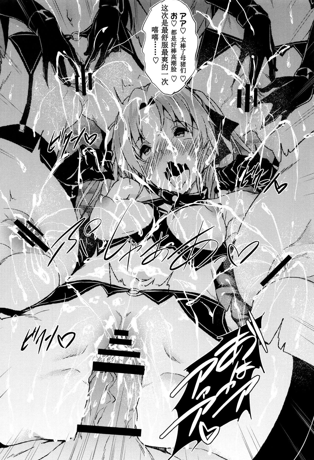 [Fukuyama Naoto] Saint Yurigaoka Jogakuen Seido-kai Saishuuwa | Saint Yurigaoka Jogakuen Seido-kai Conclusion (COMIC Megastore Alpha 2017-05) [Chinese] [水水的几把红意译汉化] [Digital] 15