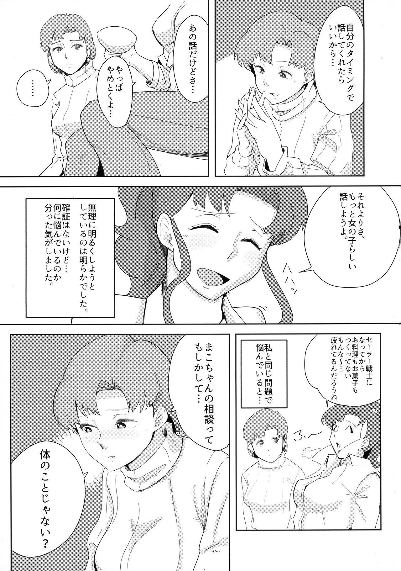 Moon Dick Princess 8