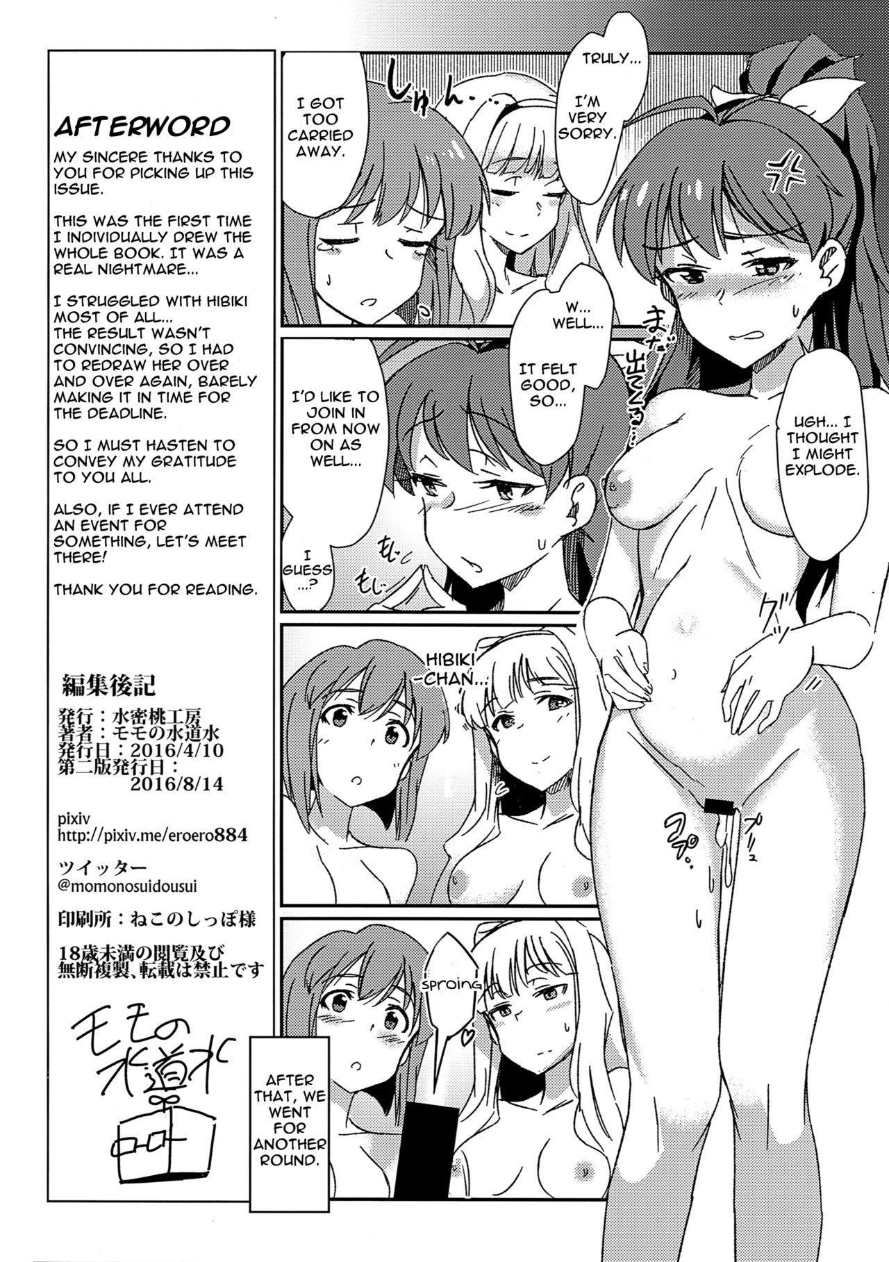 Yuki Chinpo - Futanari Yukiho ga Hibiki o Otosu Hon 22