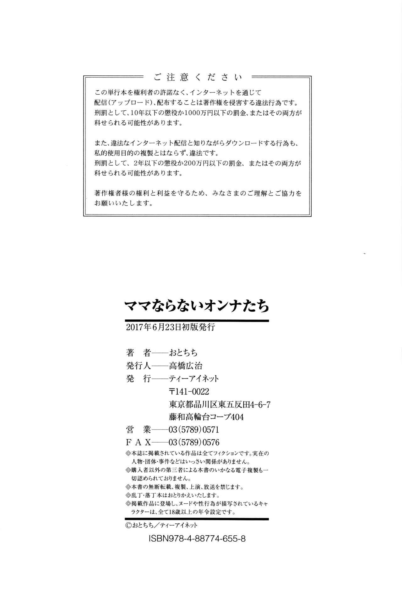 [Otochichi] Mama Naranai Onna-tachi Ch. 1- 5 [English] 165