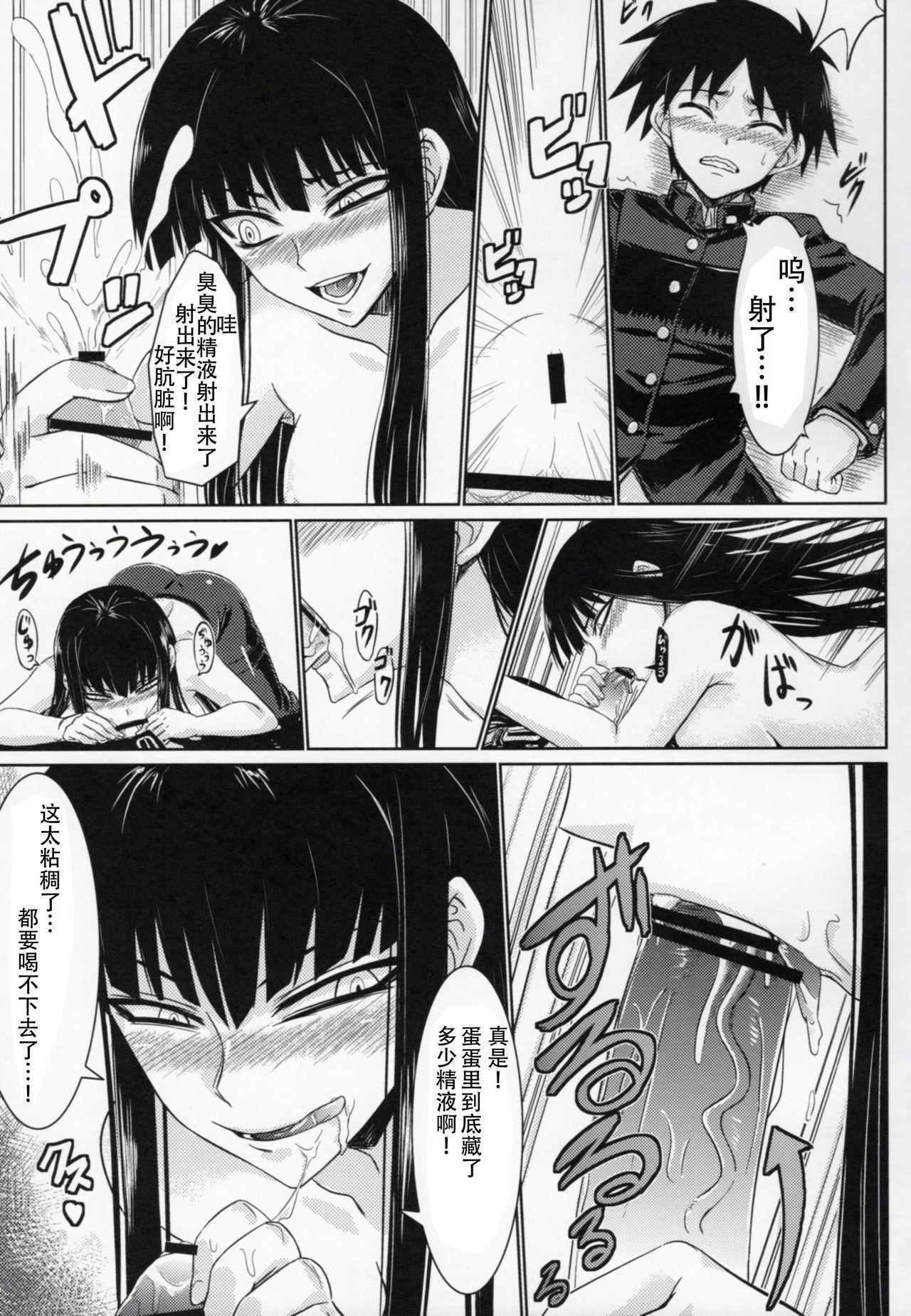 Houkago Sex 3 10