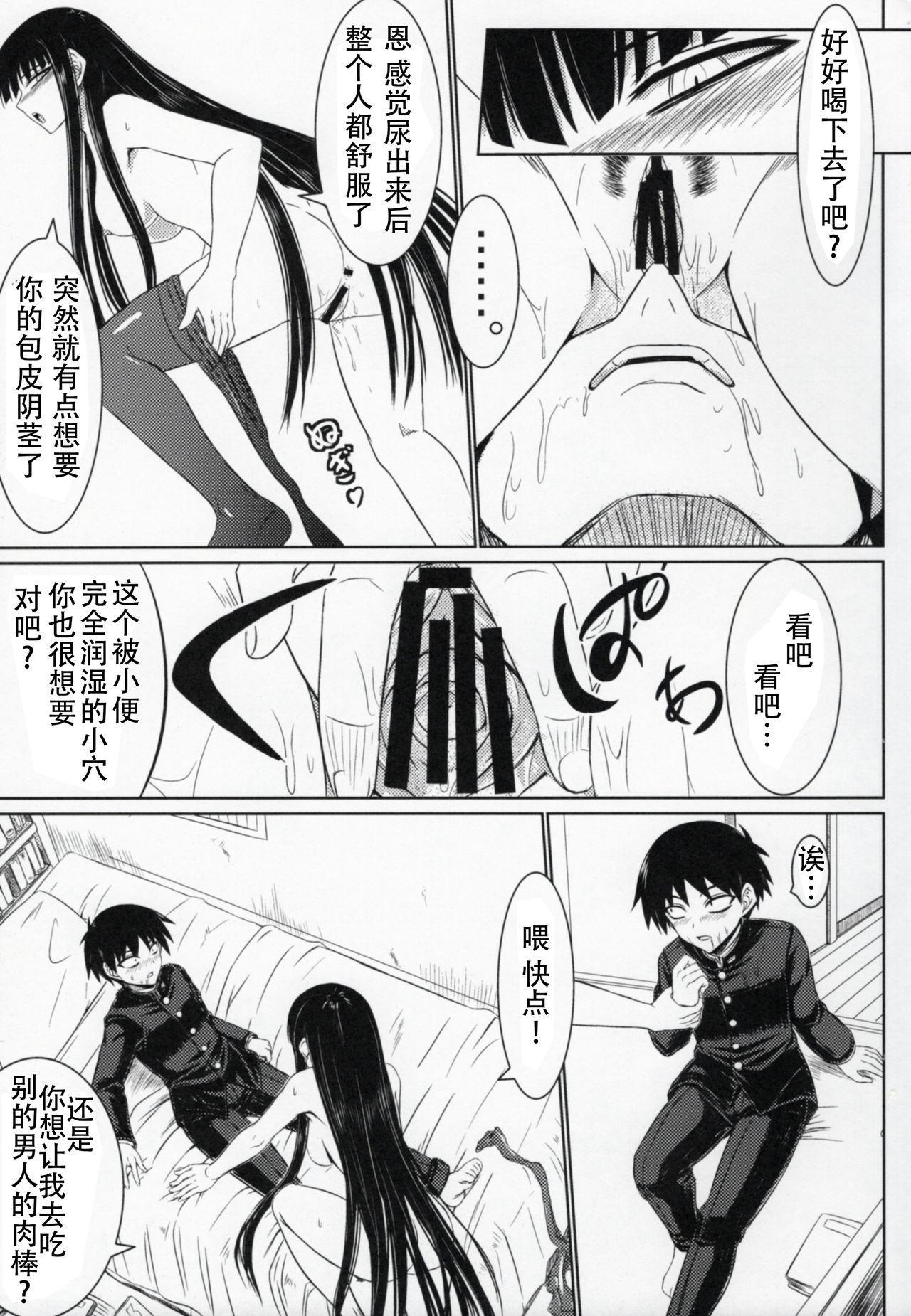 Houkago Sex 3 14