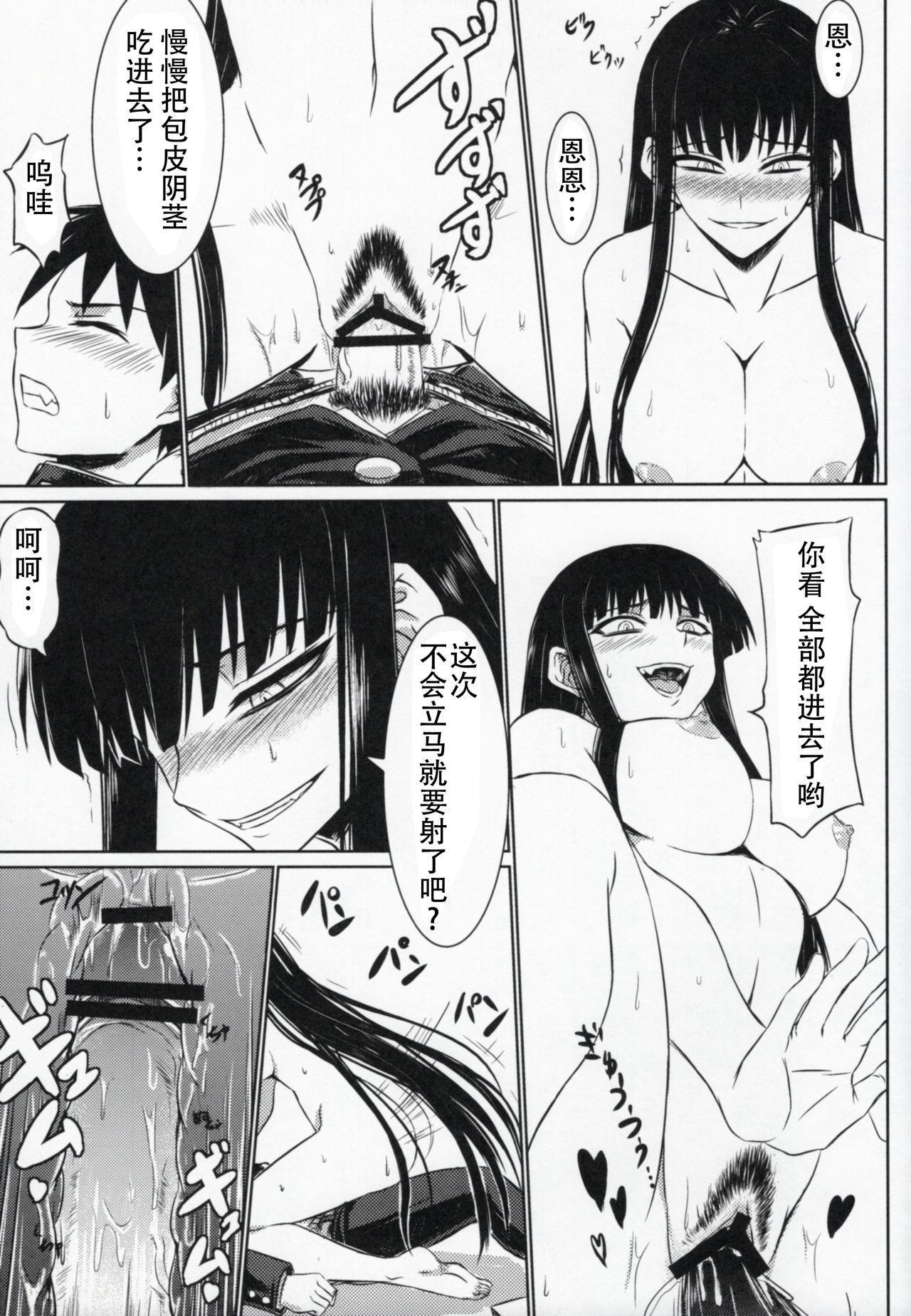 Houkago Sex 3 16