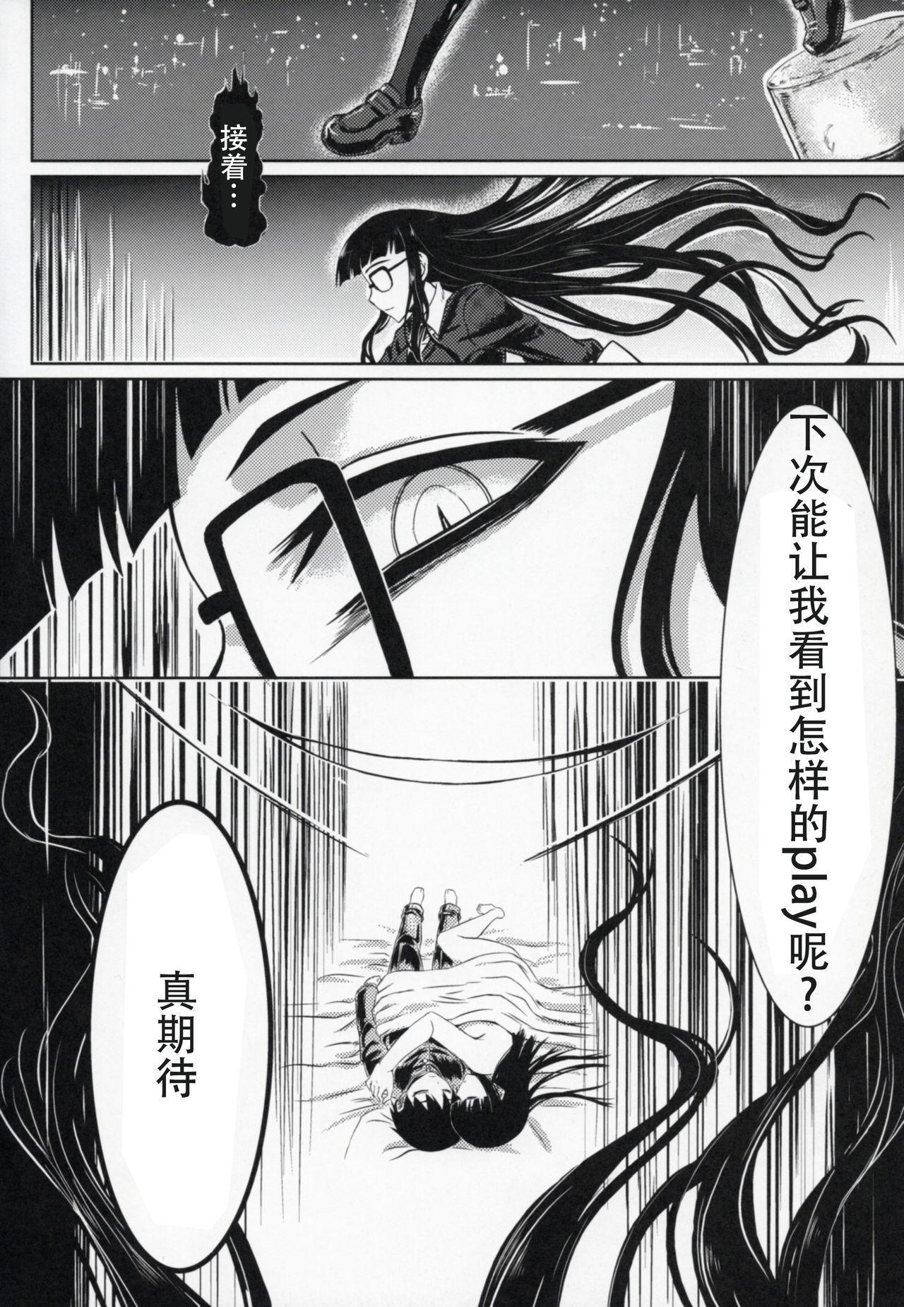 Houkago Sex 3 23