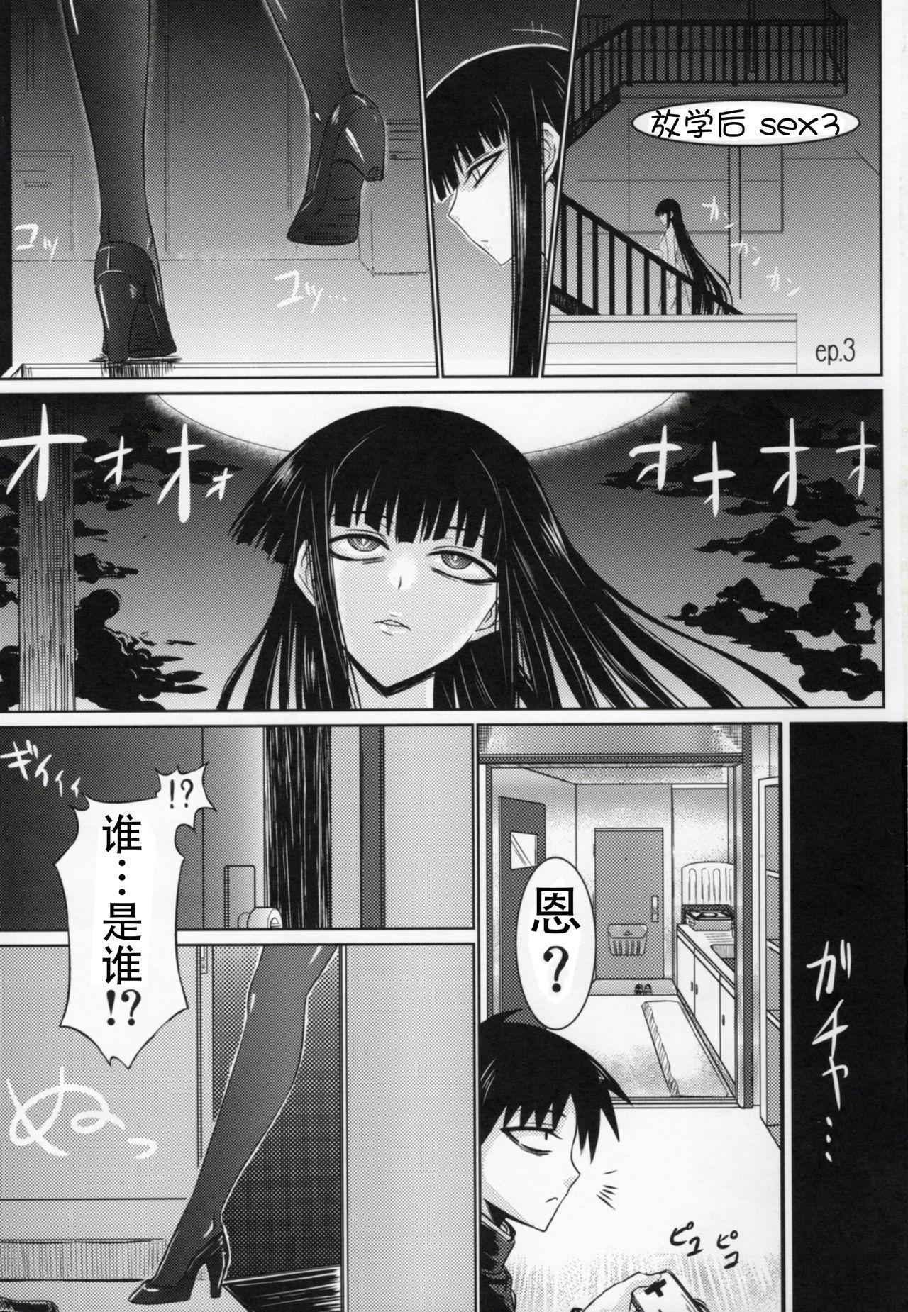 Houkago Sex 3 2