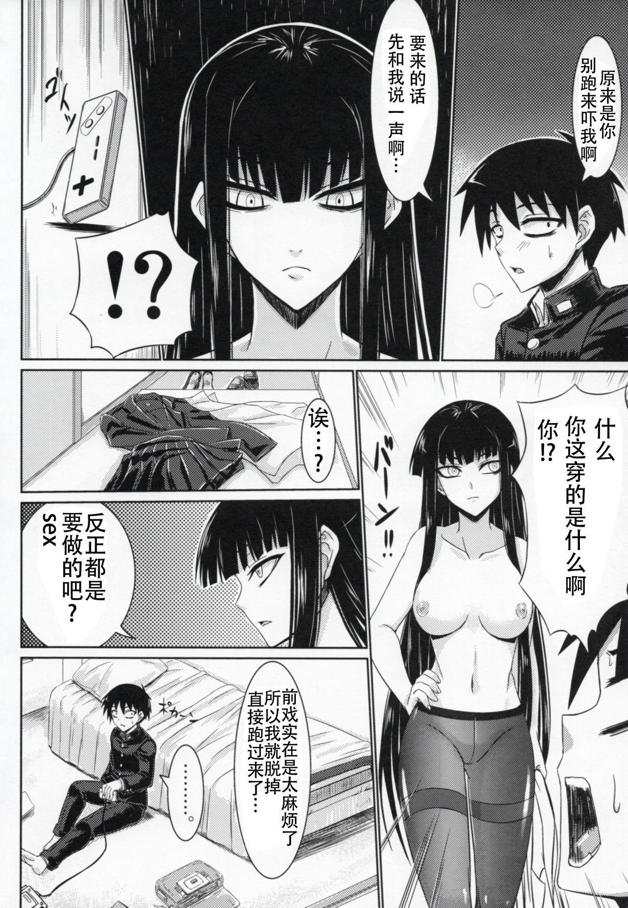 Houkago Sex 3 3