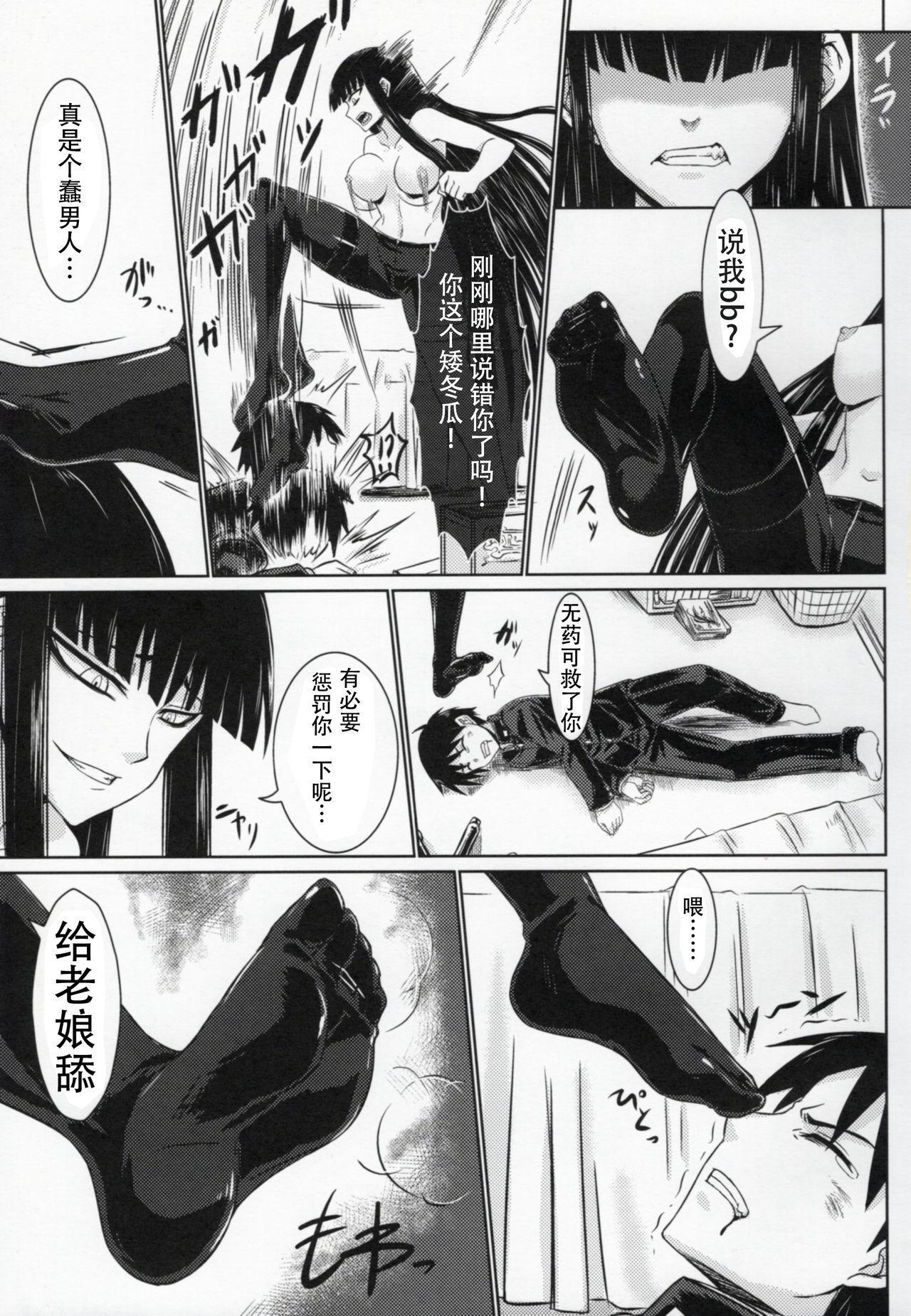 Houkago Sex 3 6