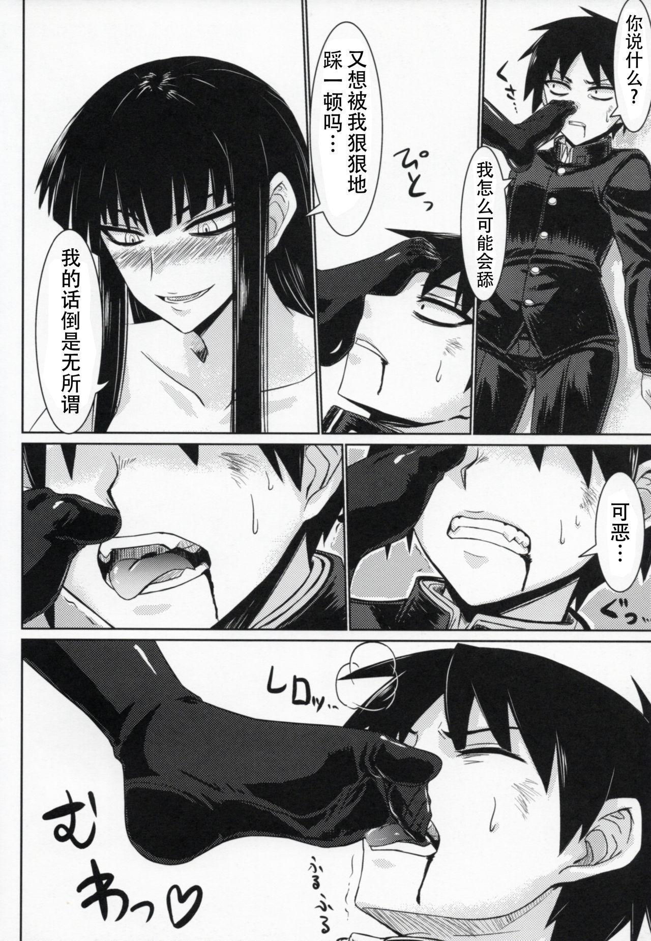 Houkago Sex 3 7