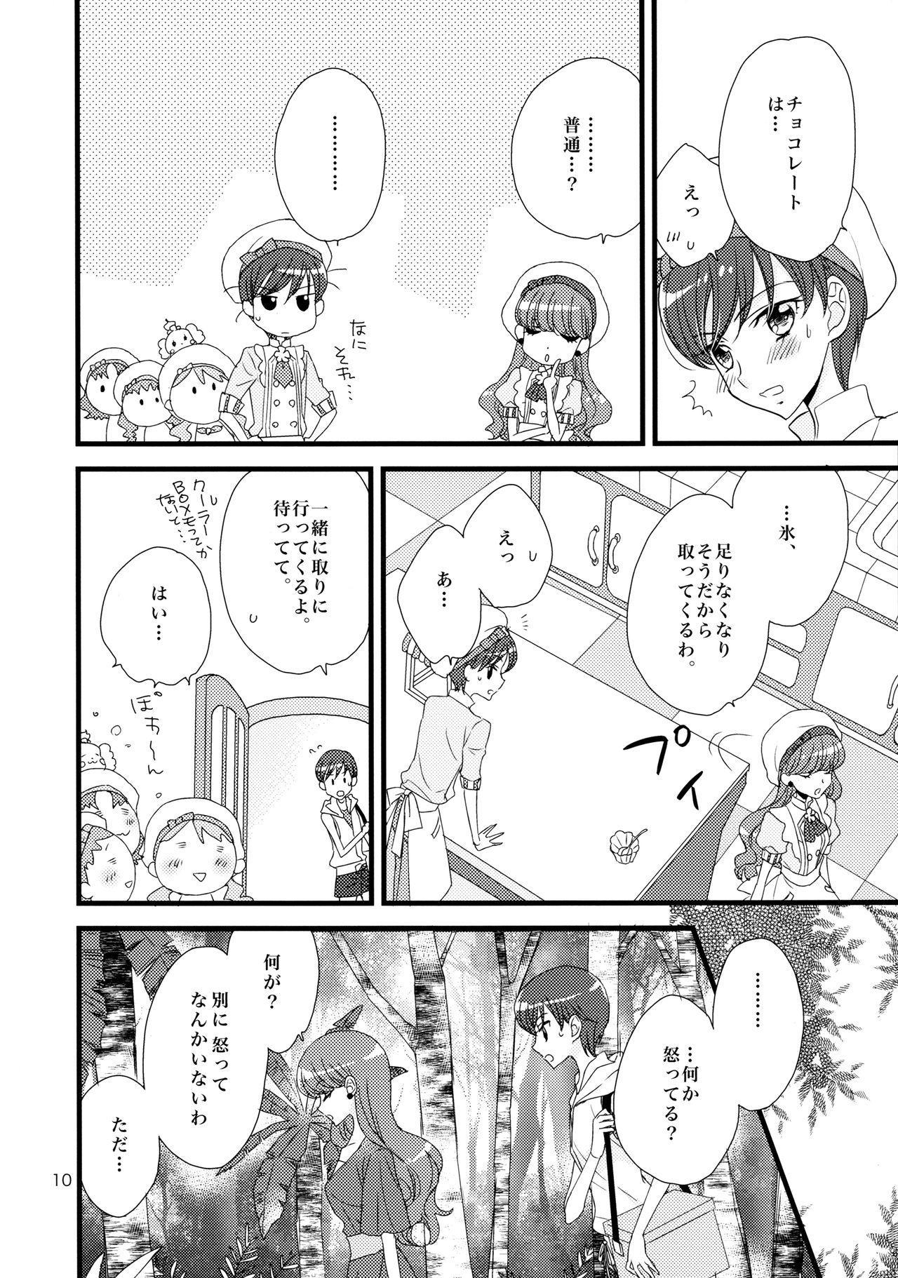 Afurederu Koboreochiru Kirakiraru 9