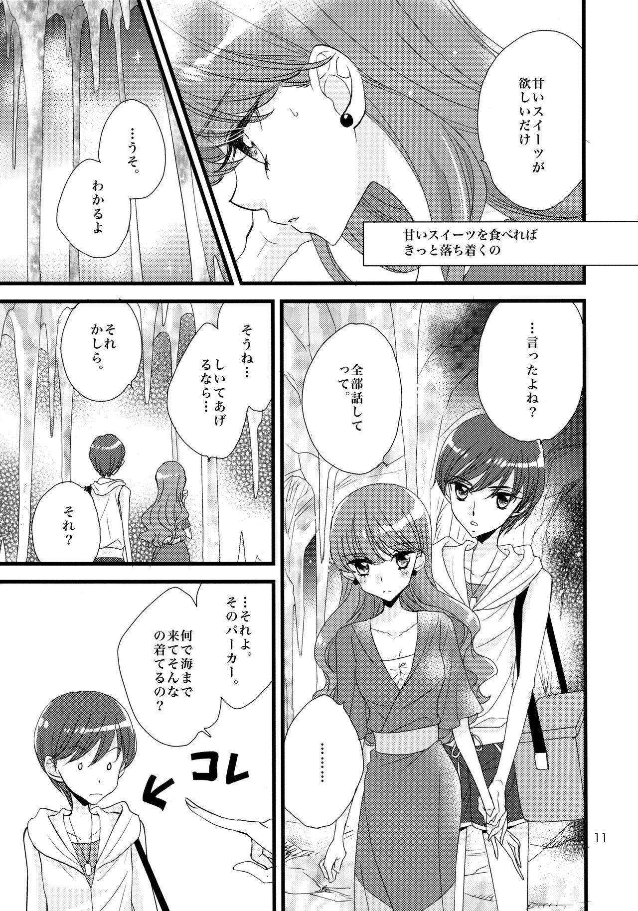 Afurederu Koboreochiru Kirakiraru 10