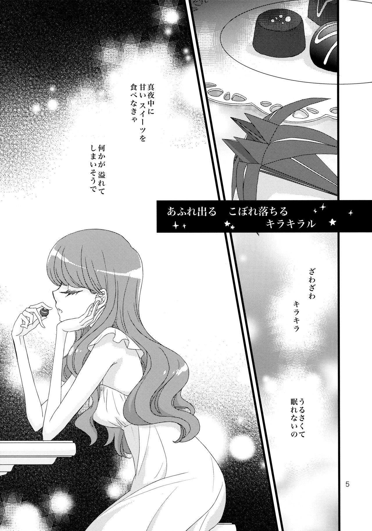 Afurederu Koboreochiru Kirakiraru 4