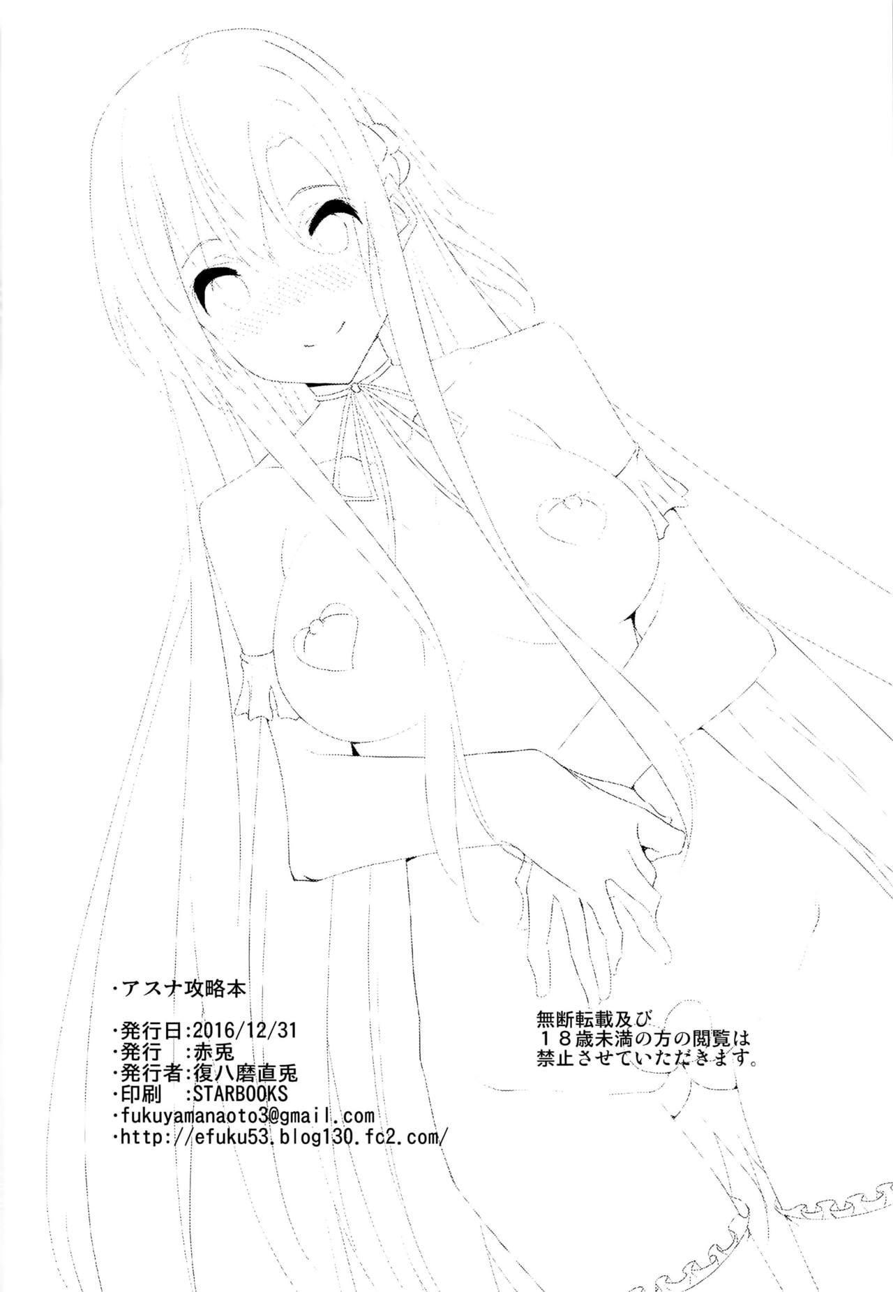 Asuna Kouryakubon 29