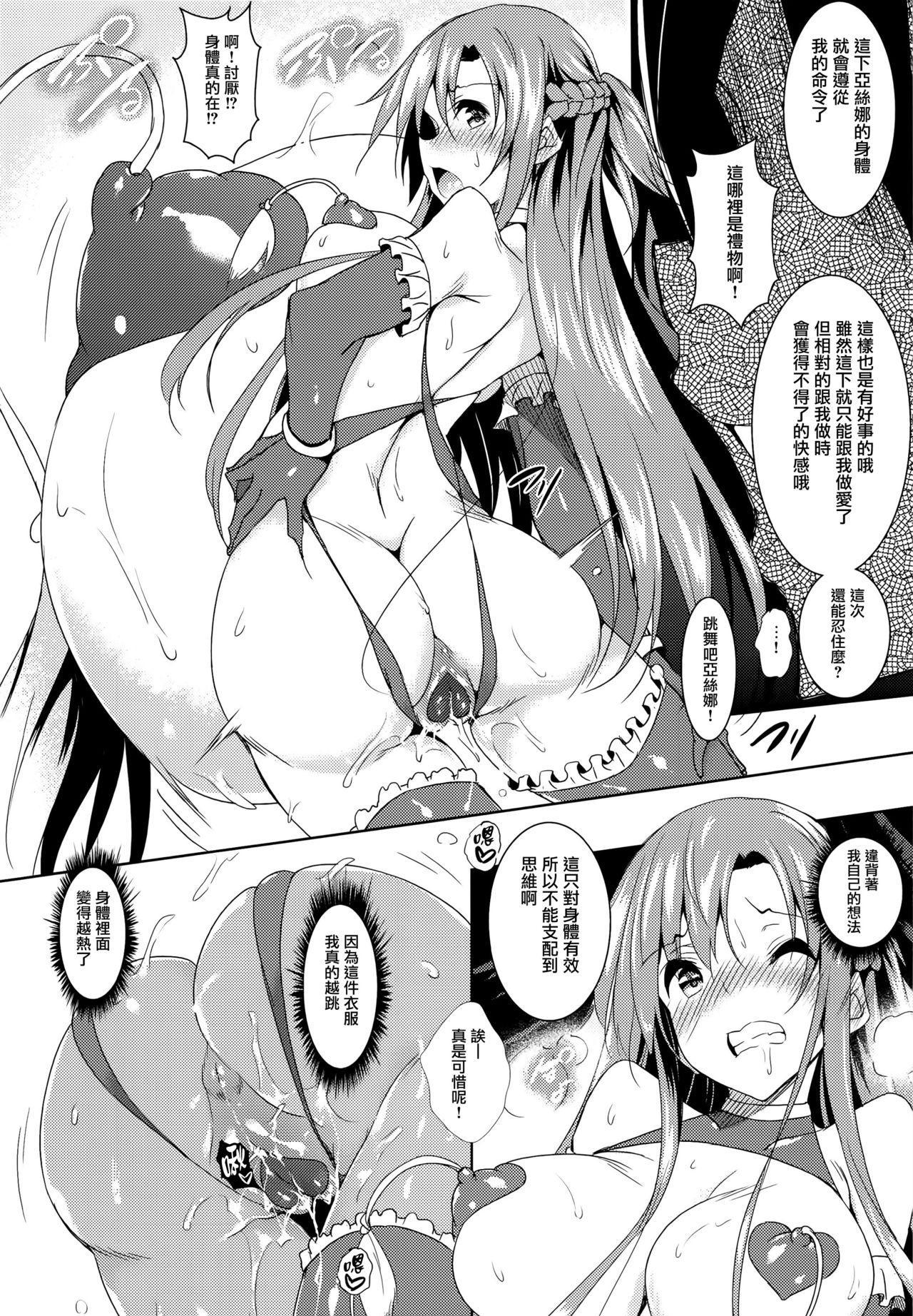 Asuna Kouryakubon 5