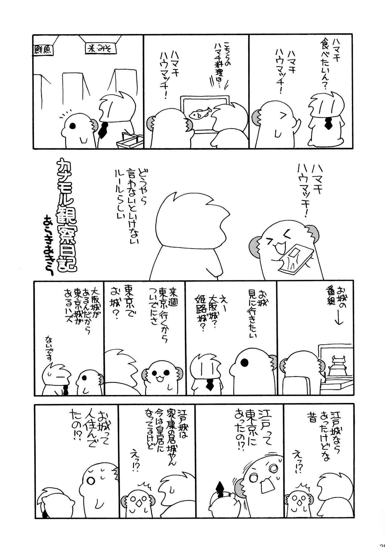 Loli Kami-sama wa Totsuzen Onanie 24