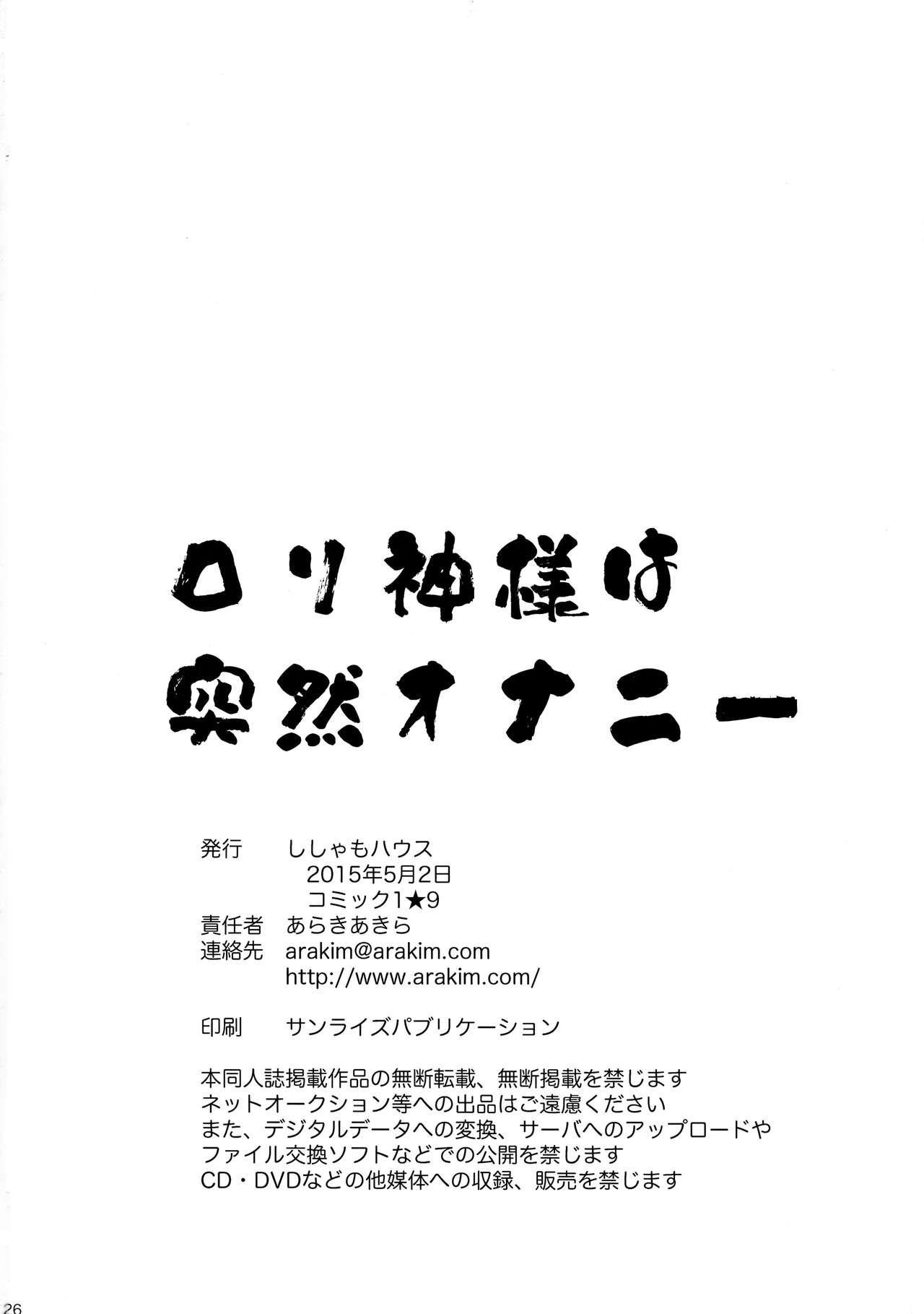 Loli Kami-sama wa Totsuzen Onanie 25