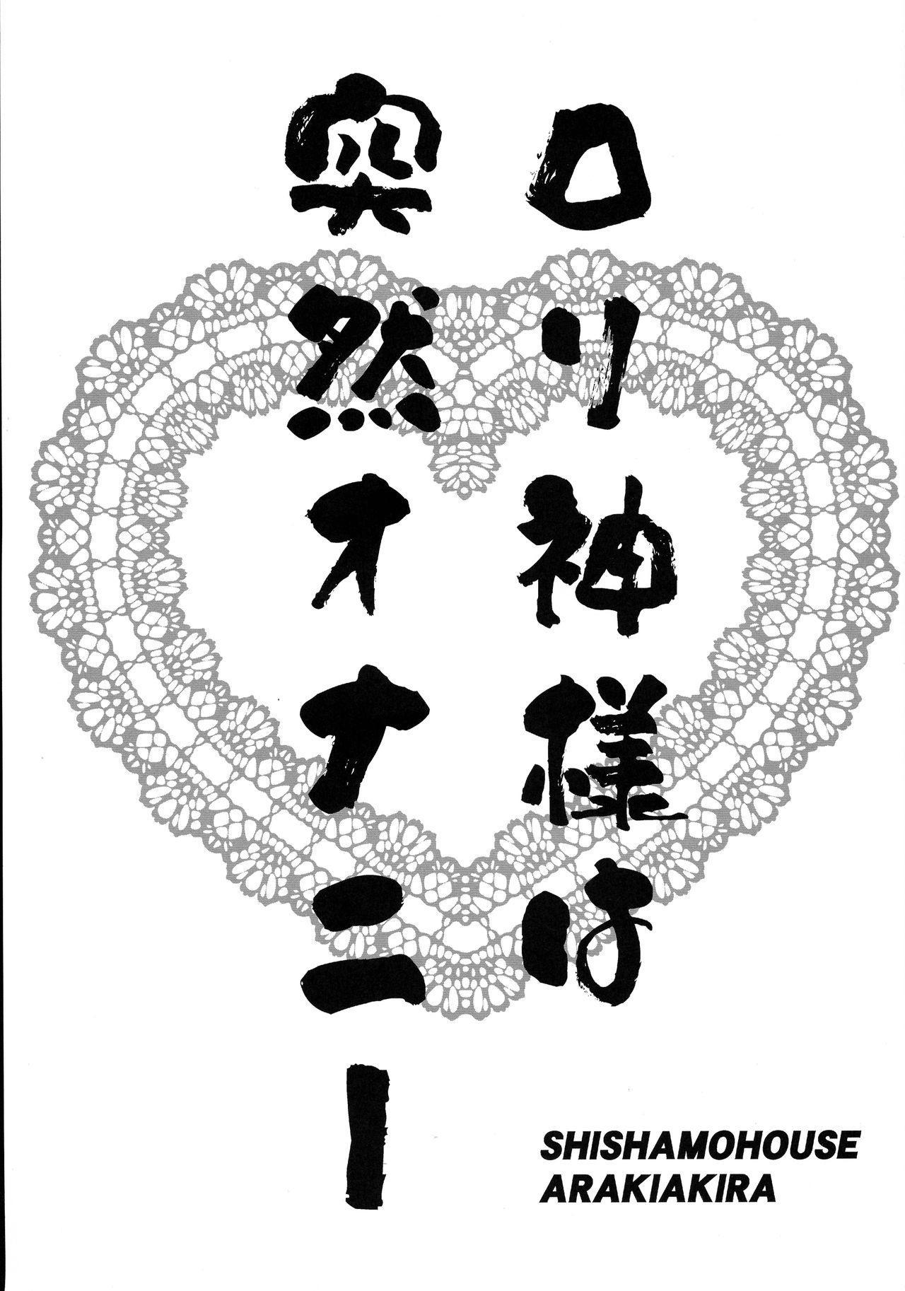 Loli Kami-sama wa Totsuzen Onanie 2