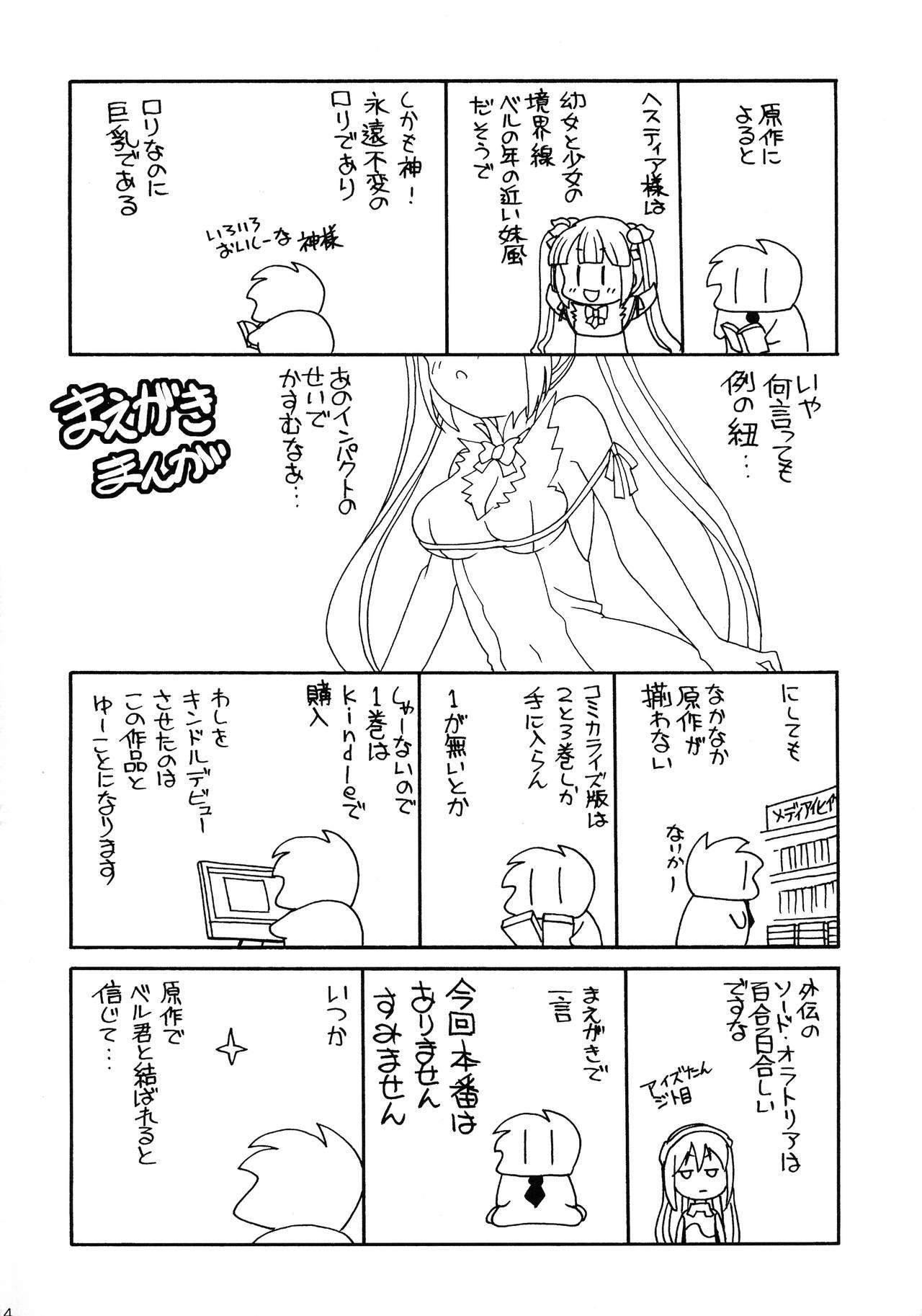 Loli Kami-sama wa Totsuzen Onanie 3