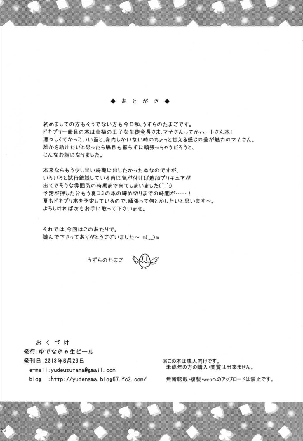 Otasuke! Dokidoki Heart 25