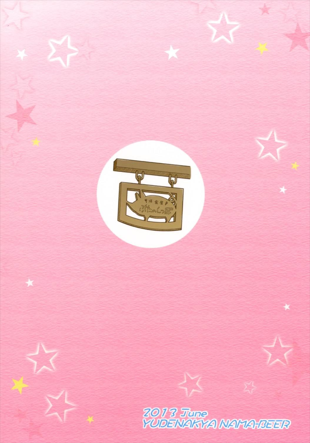 Otasuke! Dokidoki Heart 27