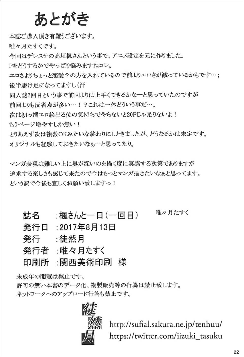 Kaede-san to Ichinichi 20