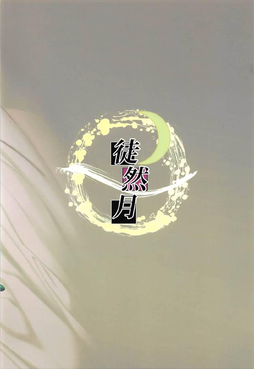 Kaede-san to Ichinichi 21