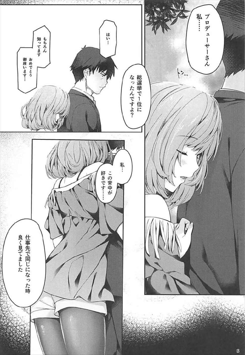 Kaede-san to Ichinichi 4