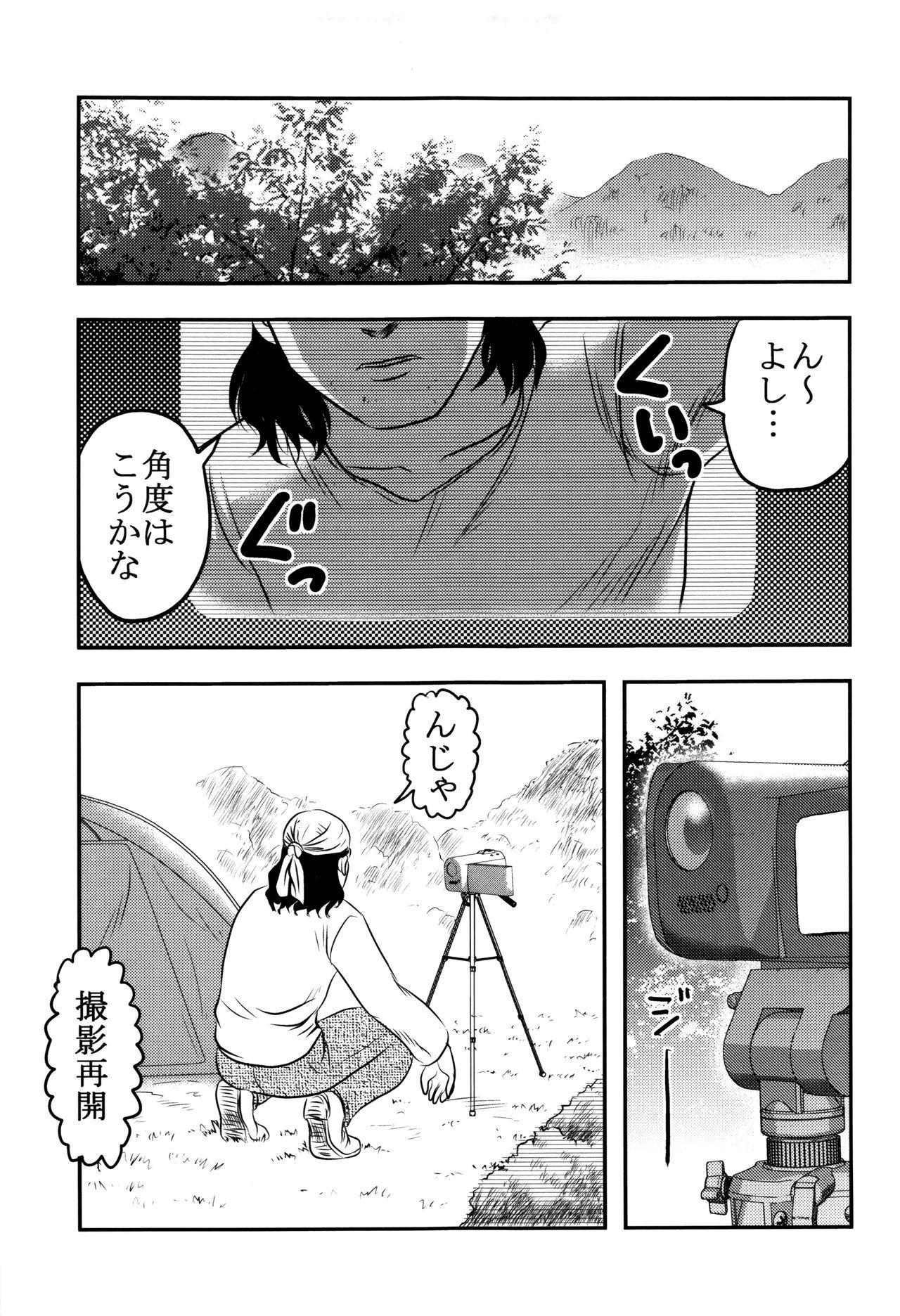 Chishigoyomi 9