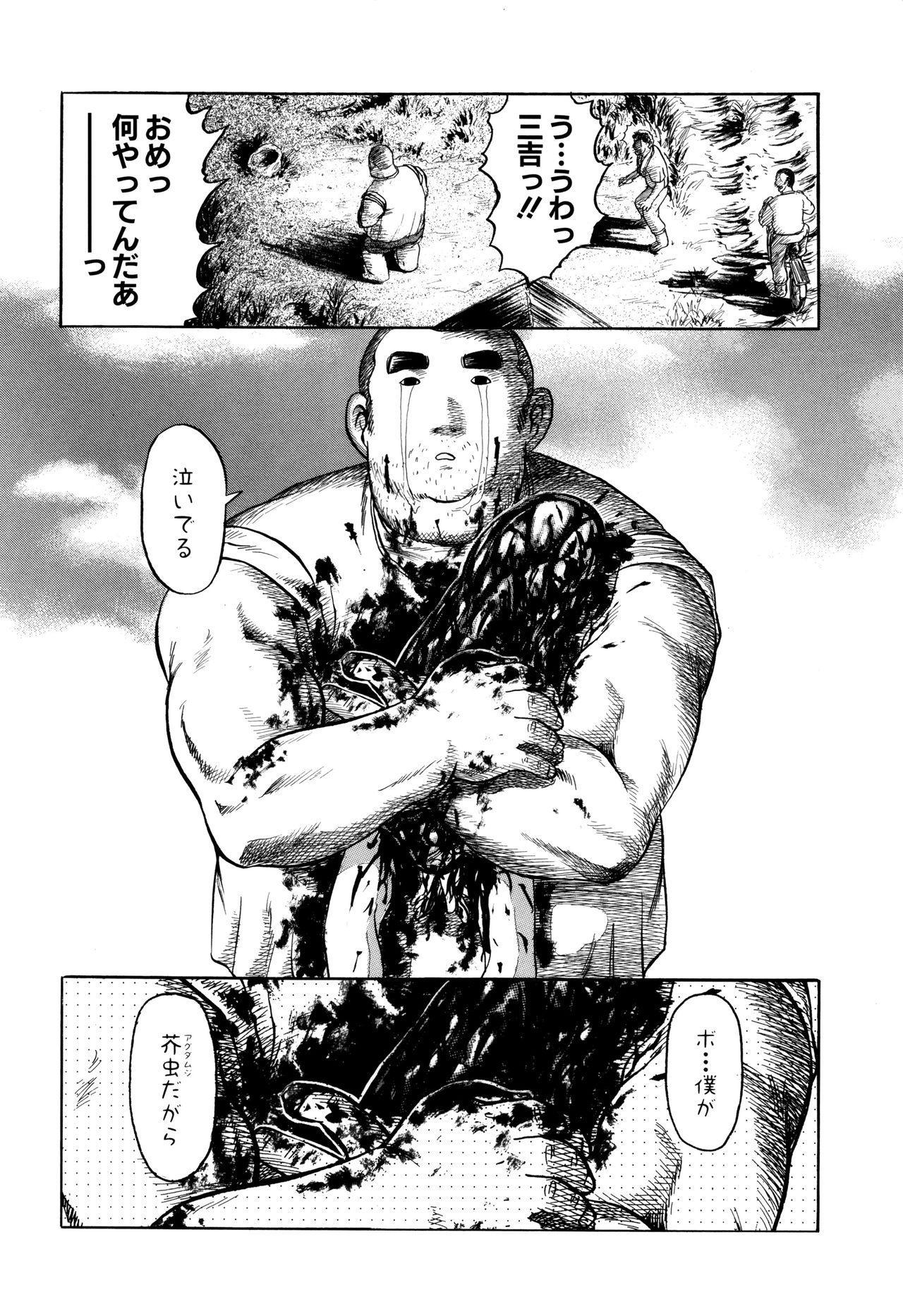 Chishigoyomi 108