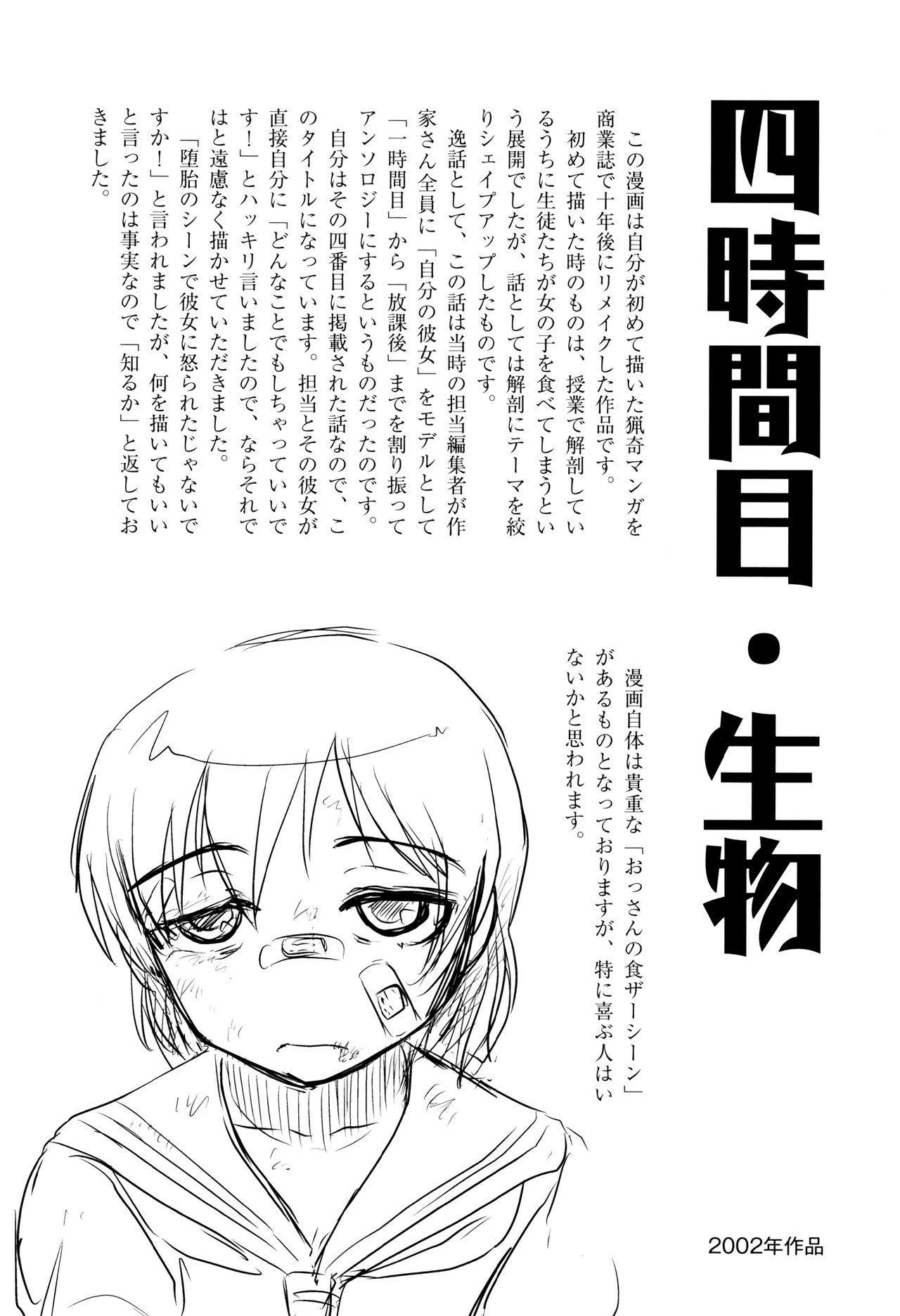 Chishigoyomi 110