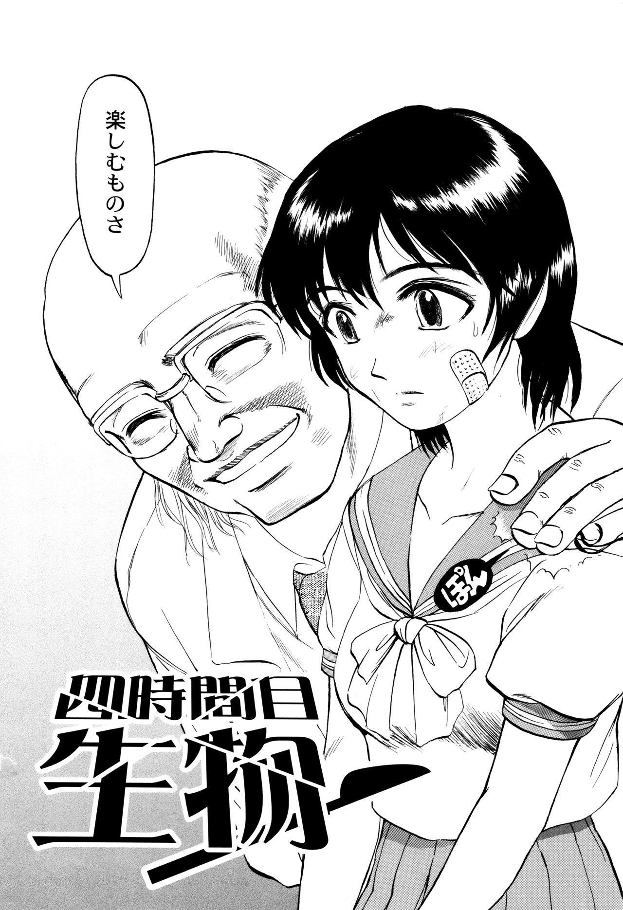 Chishigoyomi 112