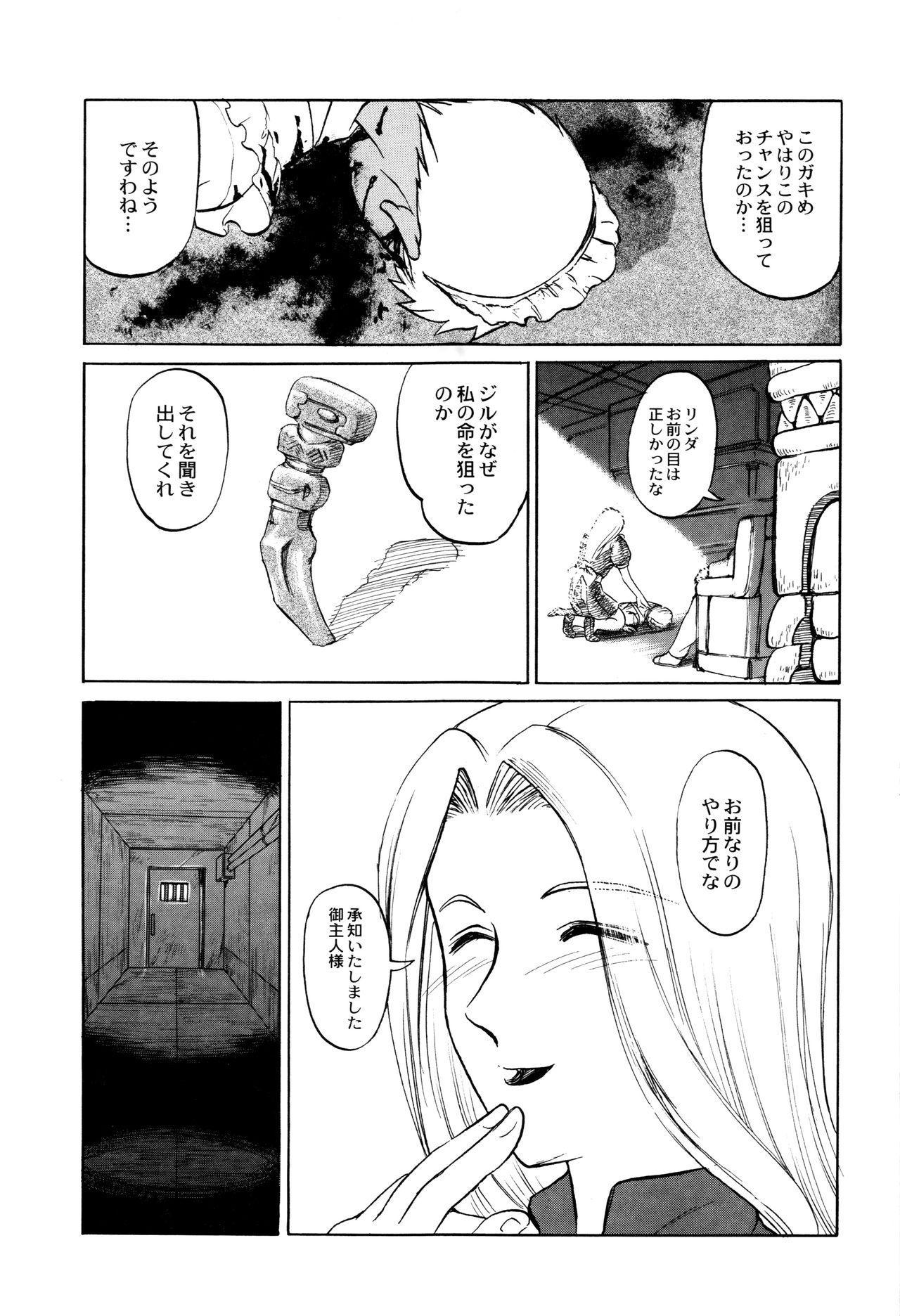 Chishigoyomi 131