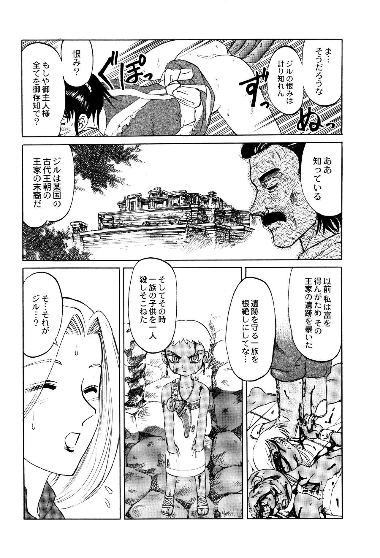 Chishigoyomi 138