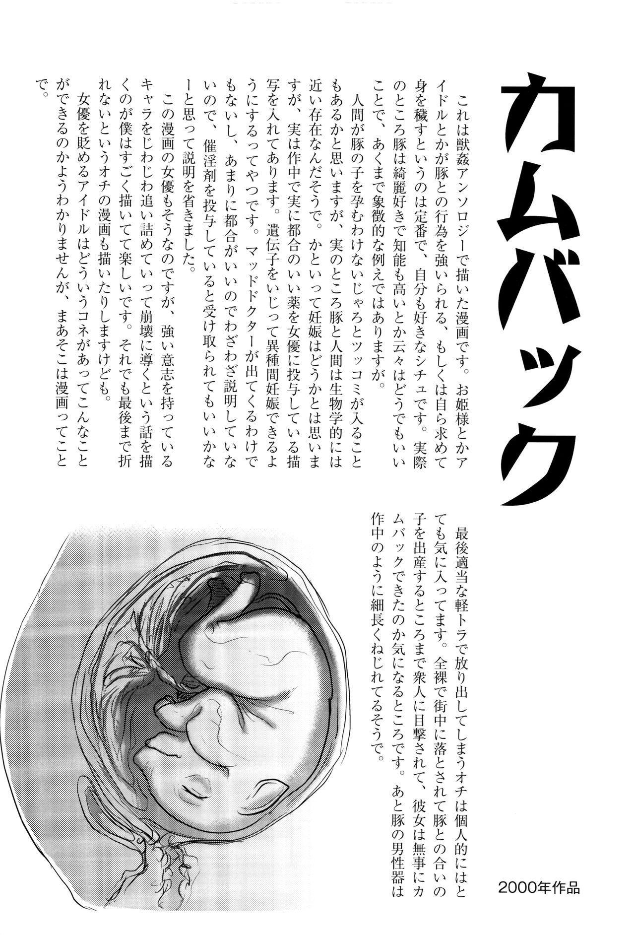 Chishigoyomi 144
