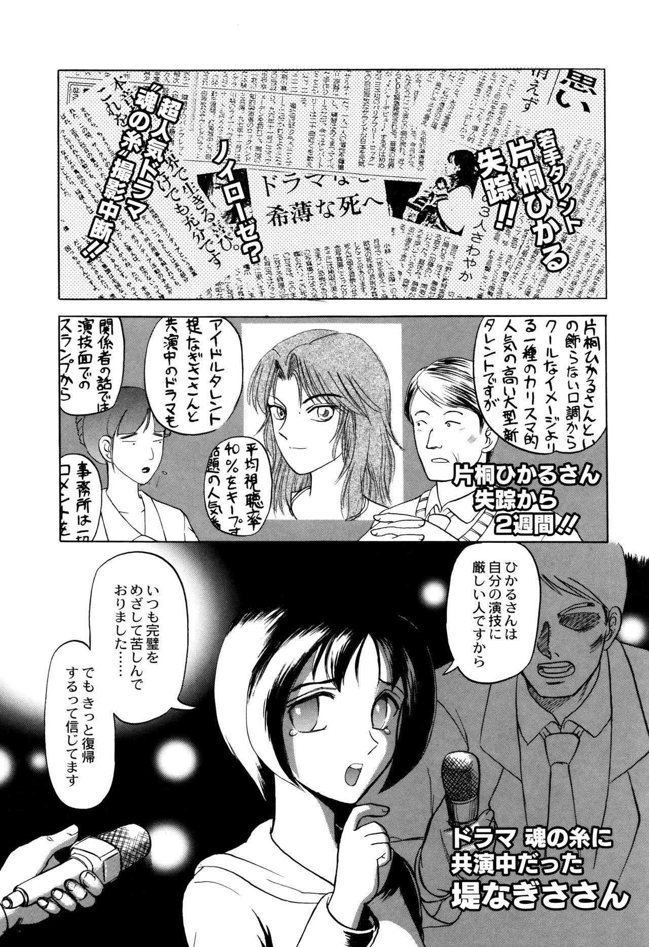 Chishigoyomi 145